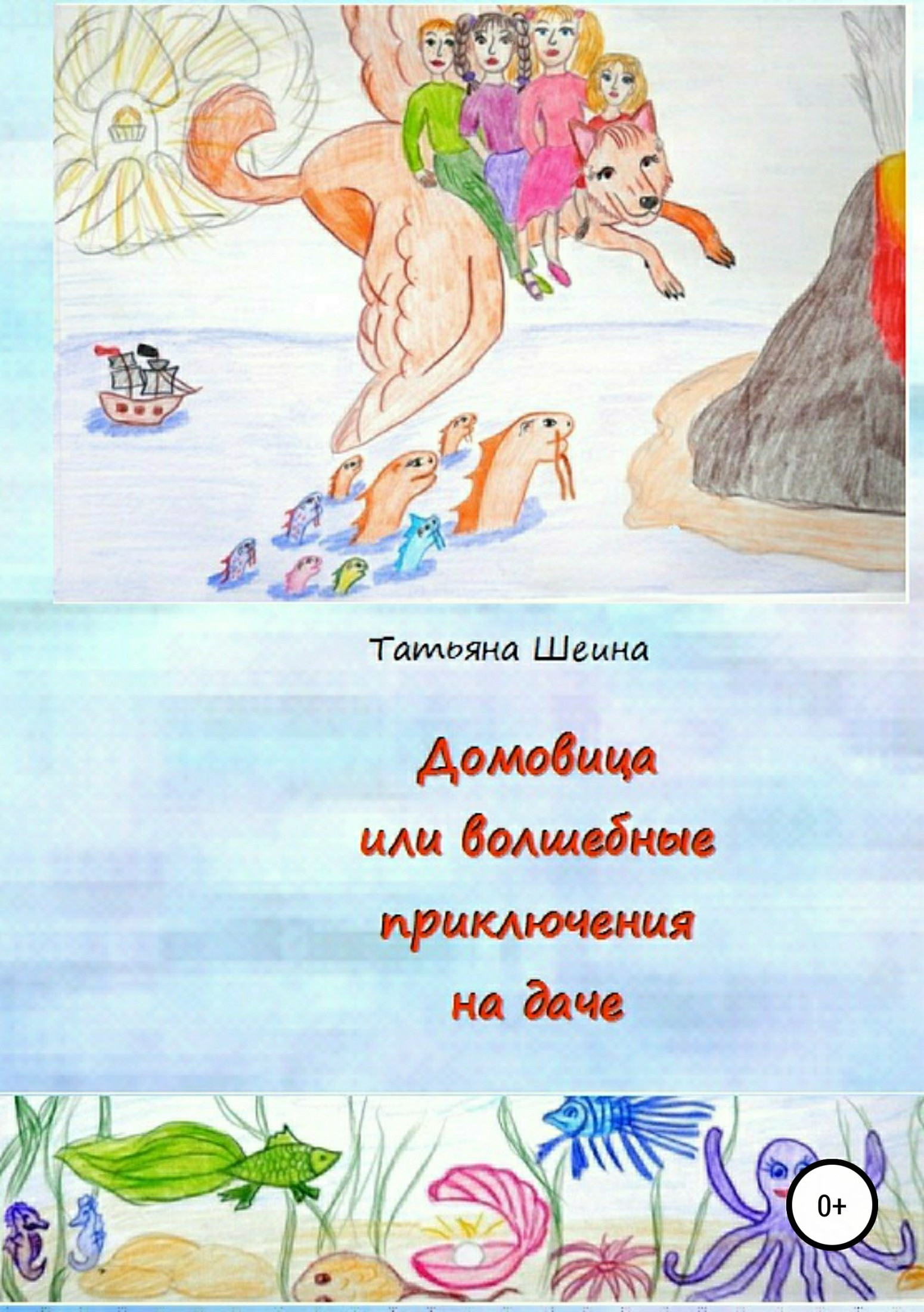 Татьяна Евгеньевна Шеина Домовица, или Волшебные приключения на даче