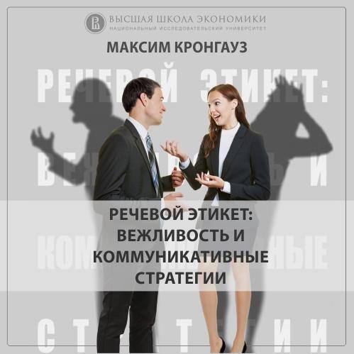 Максим Кронгауз 7.1 Диалог о семейном этикете максим кронгауз 10 1 диалог о не вежливости и антивежливости