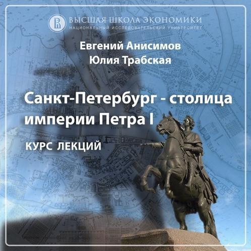 Евгений Анисимов Юный град. Основание Санкт-Петербурга и его идея. Эпизод 4 евгений анисимов юный град основание санкт петербурга и его идея эпизод 5