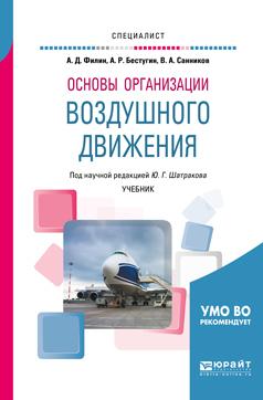 Валерий Александрович Санников Основы организации воздушного движения. Учебник для вузов