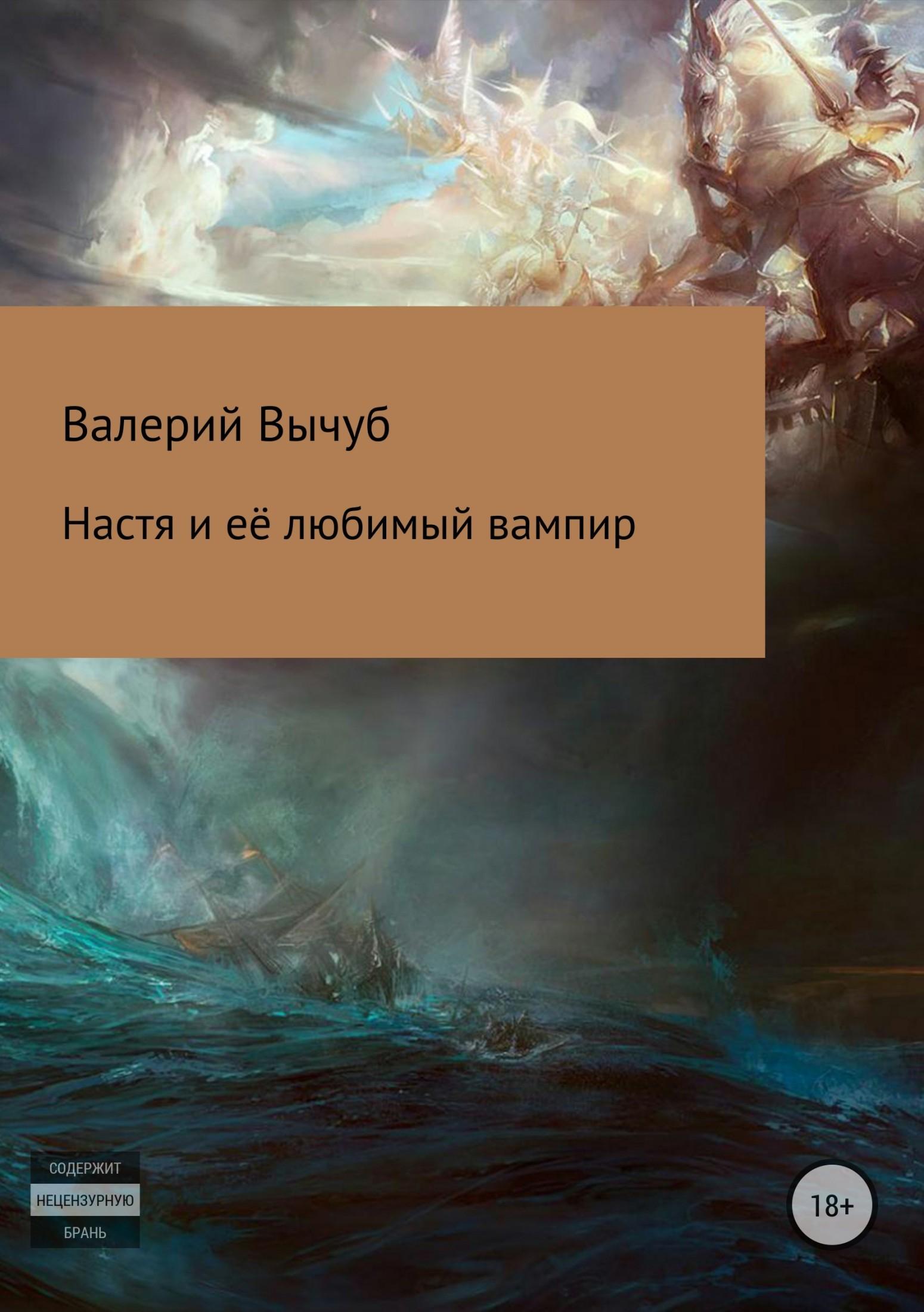 все цены на Валерий Семенович Вычуб Настя и её любимый вампир онлайн