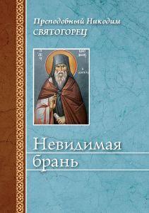 преподобный Никодим Святогорец Невидимая брань чик б нападения и спасения