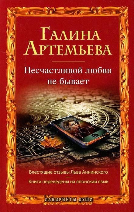 Галина Артемьева Несчастливой любви не бывает (сборник)