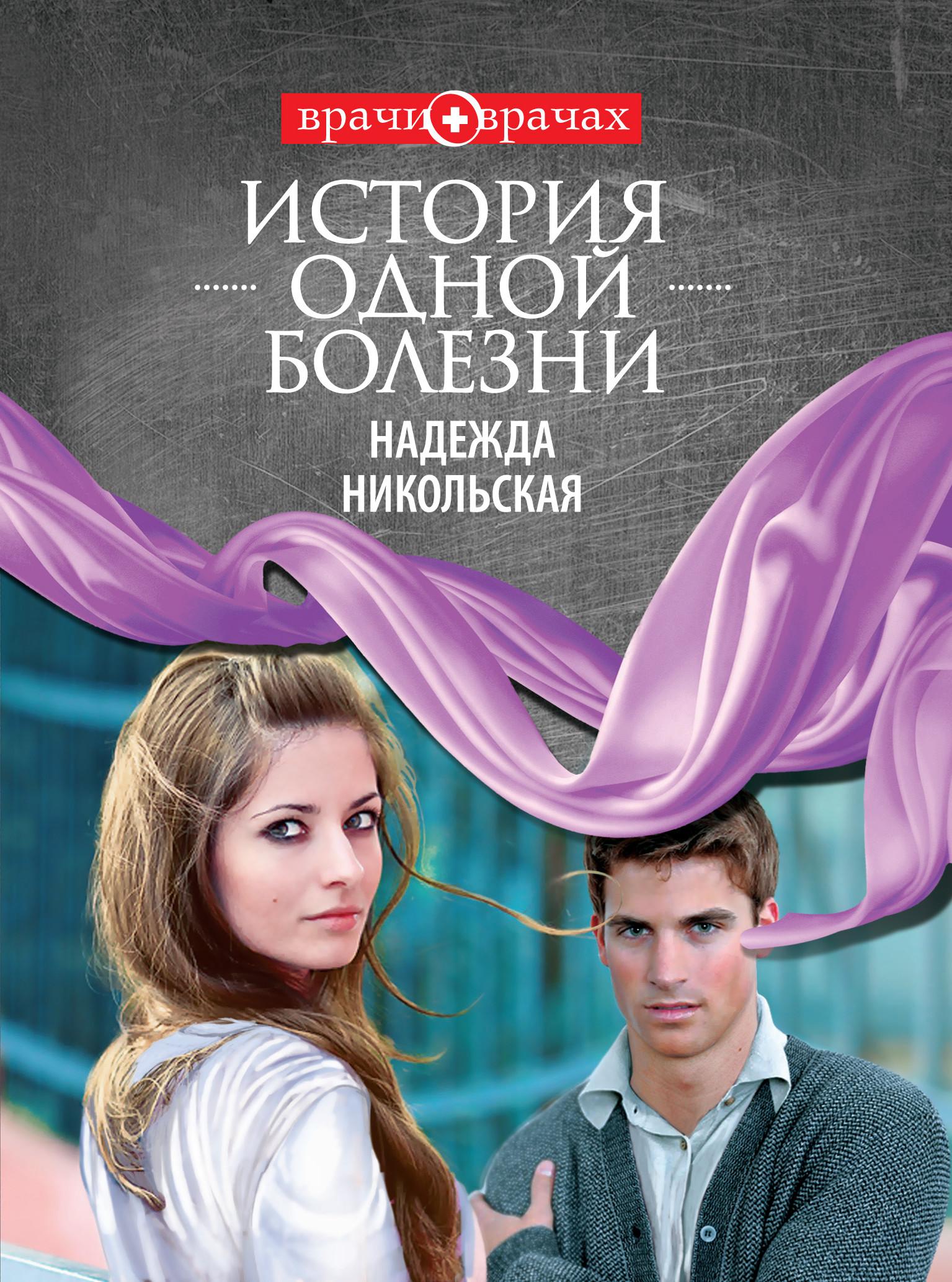Надежда Никольская История одной болезни анатолий агарков секрет великого рассказчика