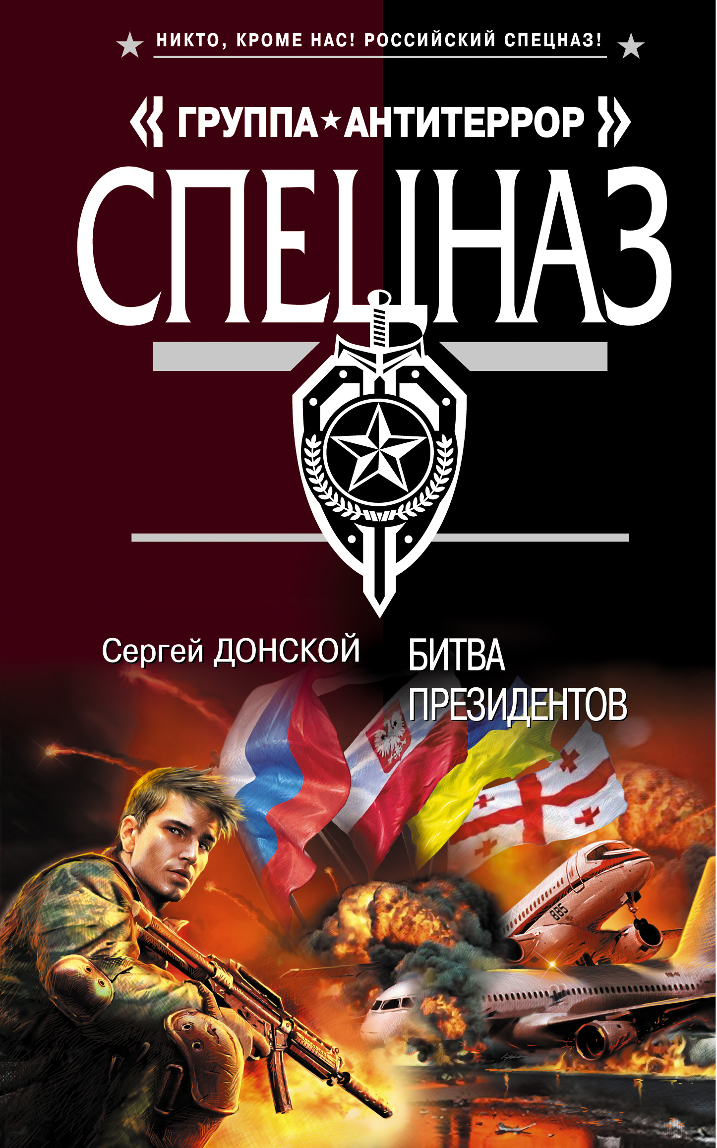 Сергей Донской Битва президентов донской с битва президентов