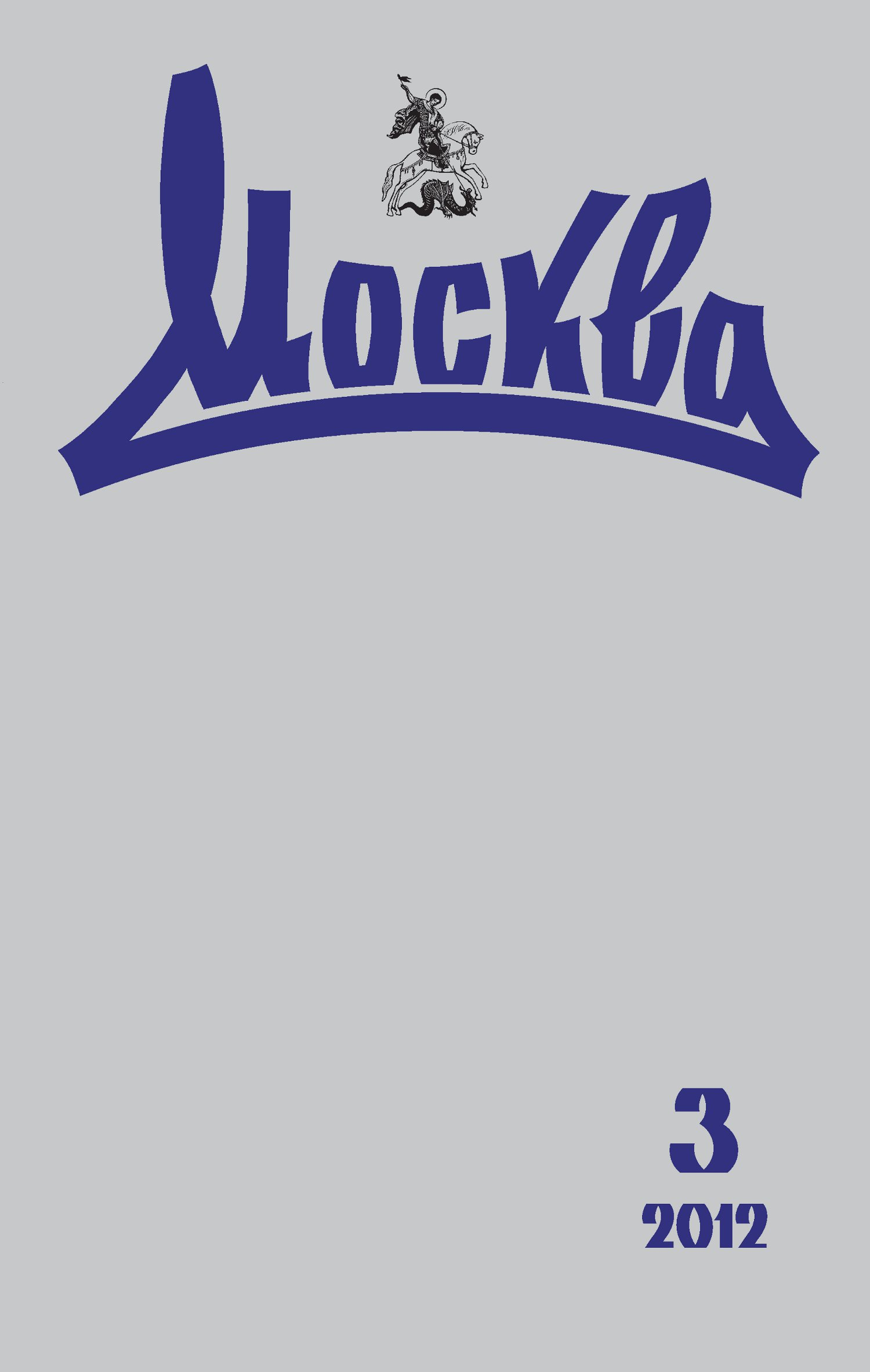 купить Отсутствует Журнал русской культуры «Москва» №03/2012 по цене 33.99 рублей