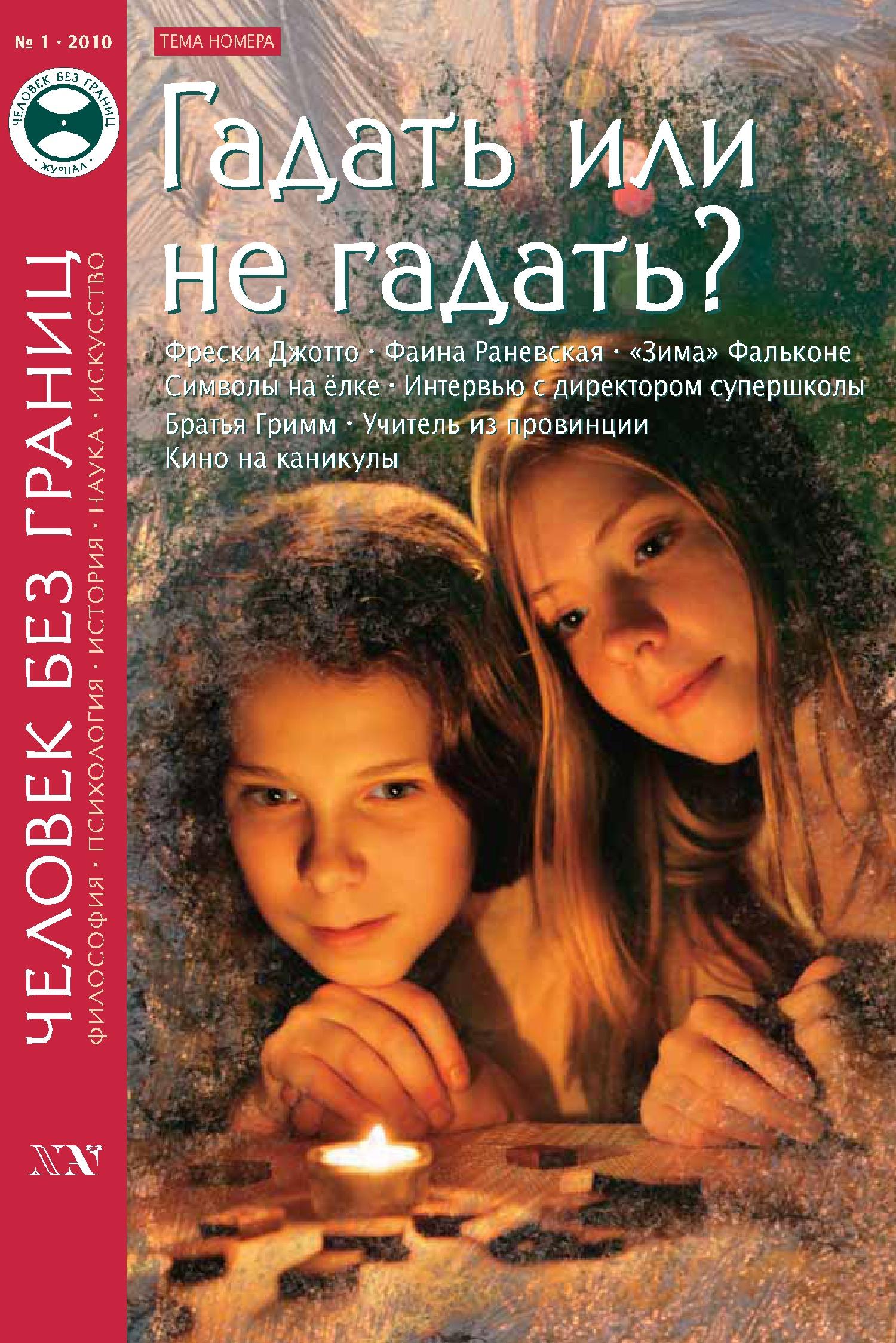 Отсутствует Журнал «Человек без границ» №1 (50) 2010 арман кишкембаев лирика без границ часть 2