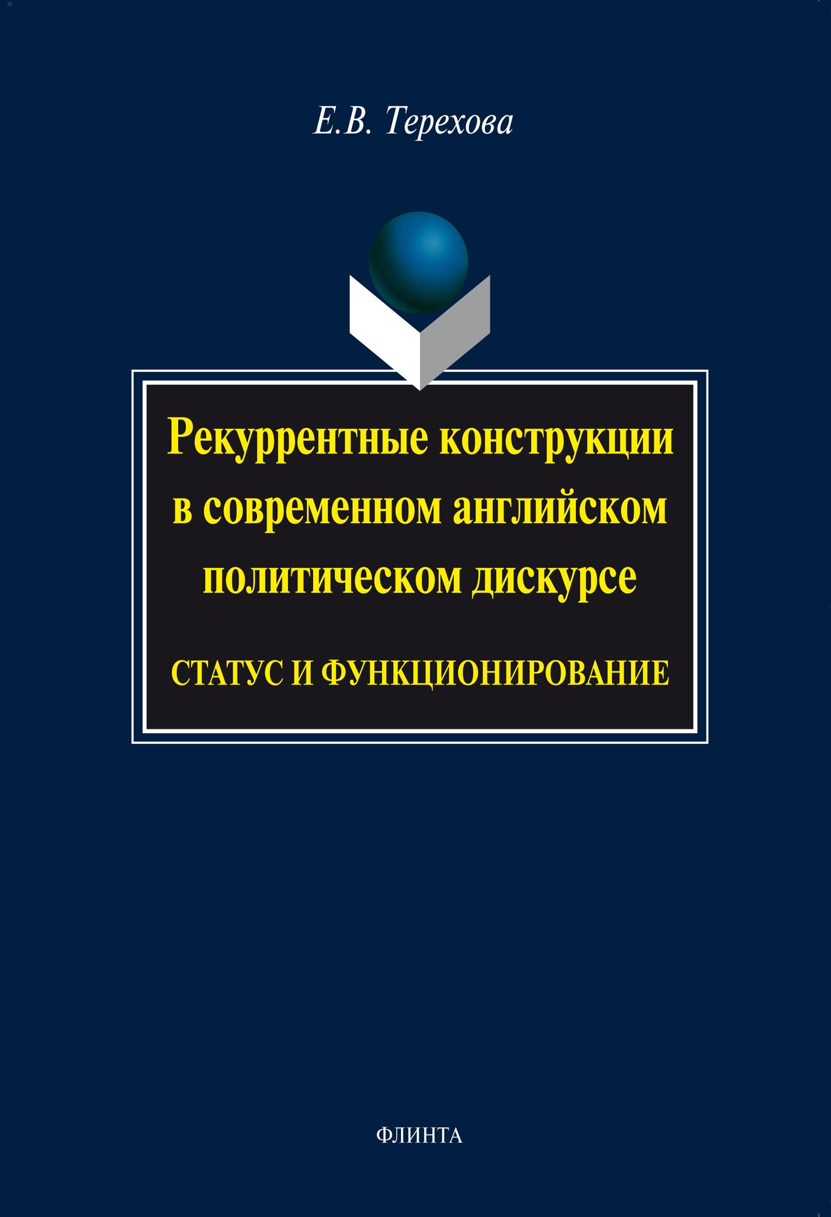 Е. В. Терехова Рекуррентные конструкции в современном английском политическом дискурсе: статус и функционирование