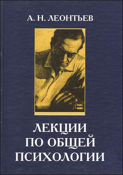А. Н. Леонтьев Лекции по общей психологии основы общей психологии
