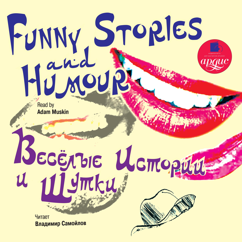 Фото - Коллективные сборники Humour stories. Юмористические рассказы антиквариат