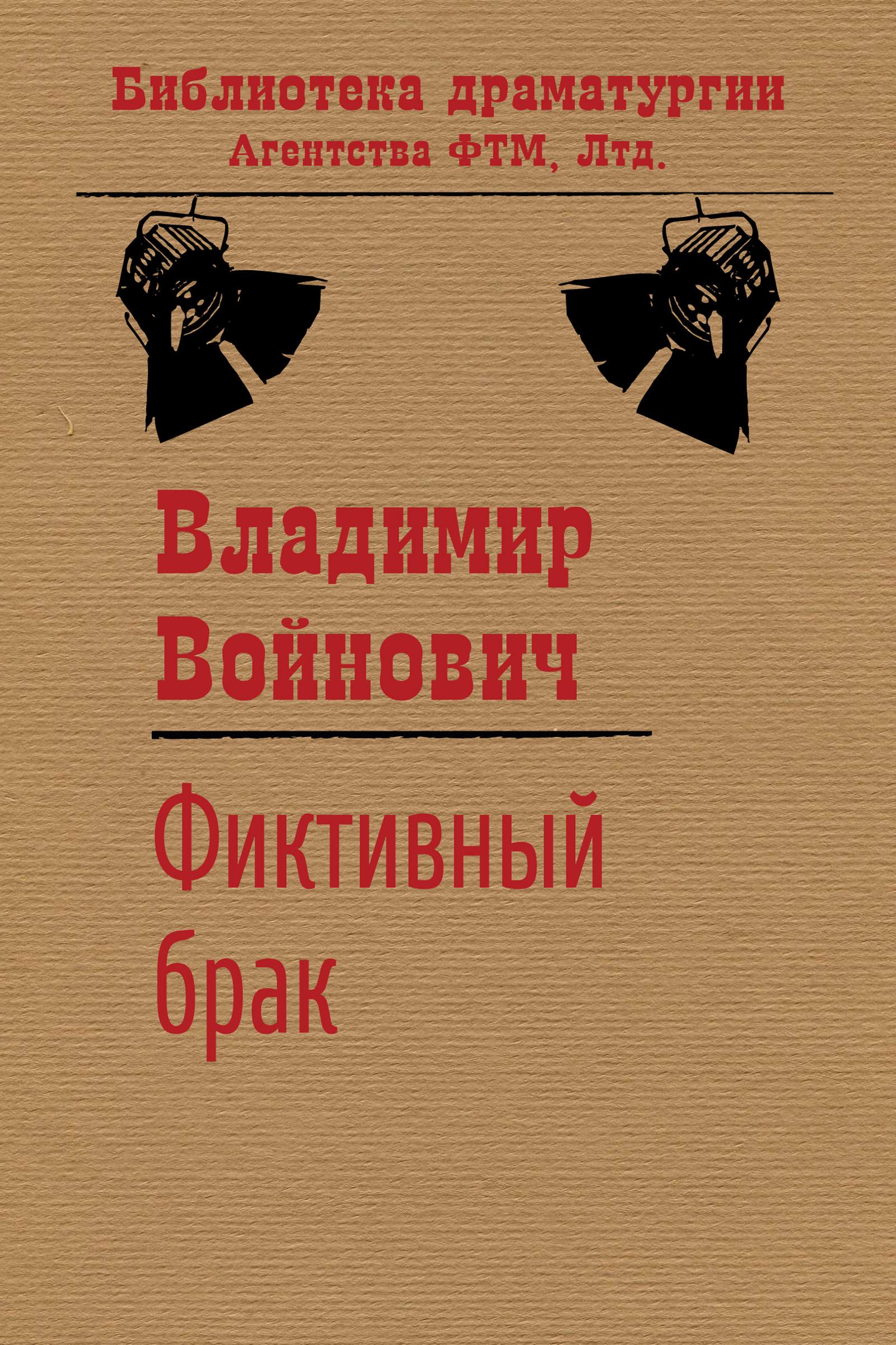 цены на Владимир Войнович Фиктивный брак  в интернет-магазинах