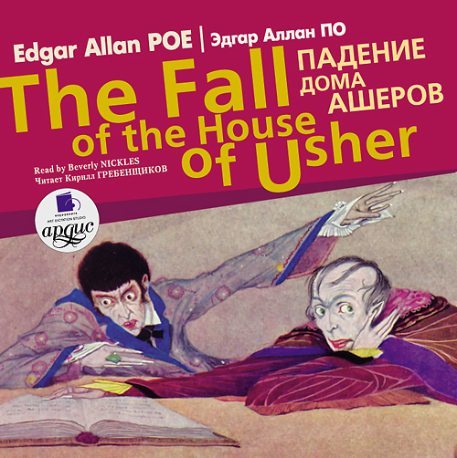 Эдгар Аллан По Падение дома Ашеров / Edgar Allan Poe Еhe fall of the house of usher эдгар аллан по the fall of the house of usher