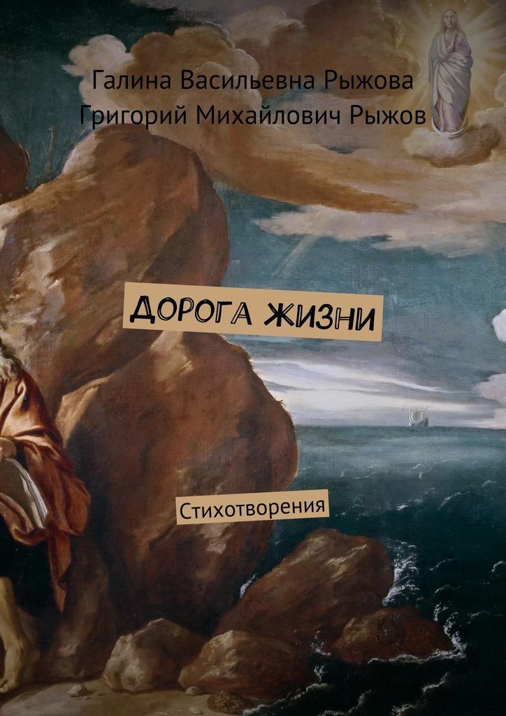Григорий Михайлович Рыжов Дорога жизни. Стихотворения дождевик для коляски трости универсальный