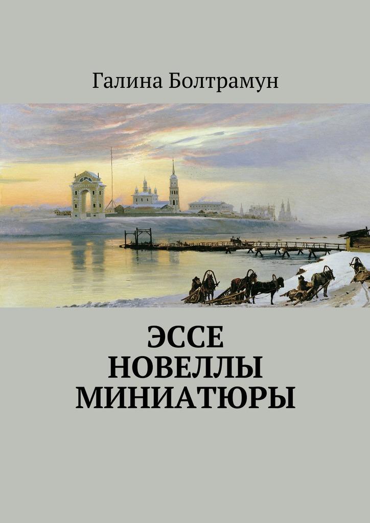 Эссе. Новеллы. Миниатюры_Галина Болтрамун