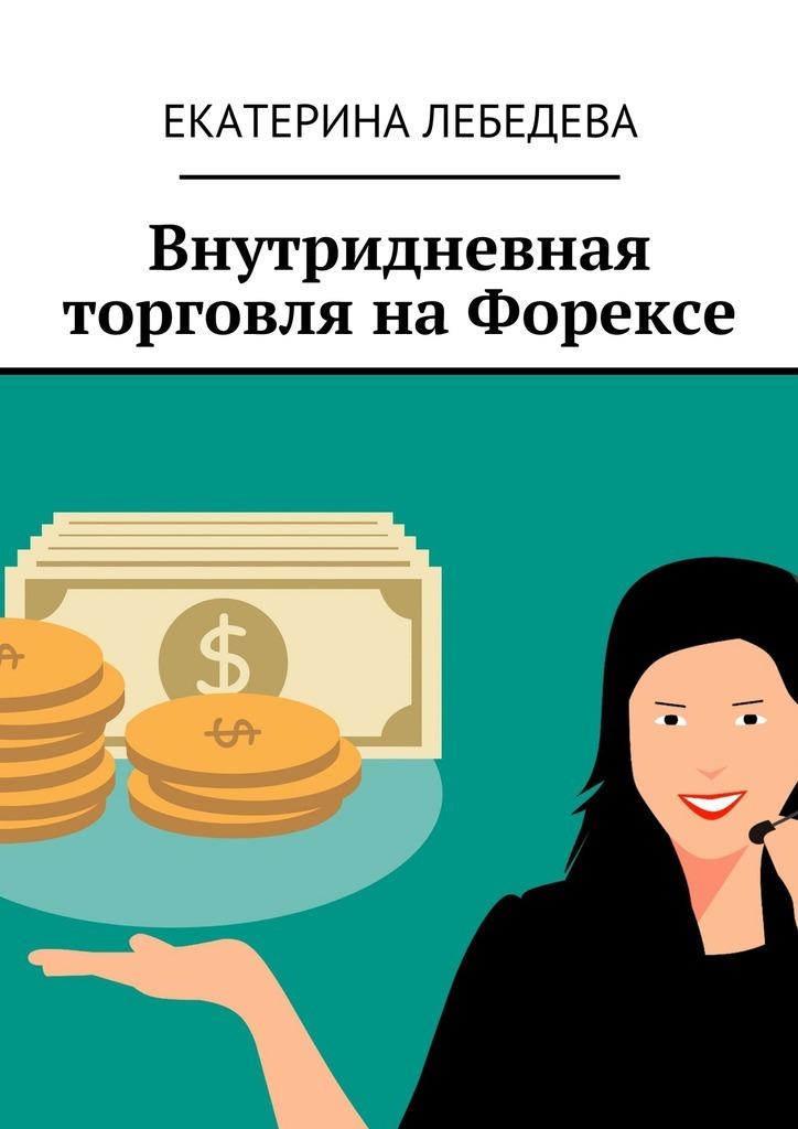 Екатерина Лебедева Внутридневная торговля наФорексе театр для детей