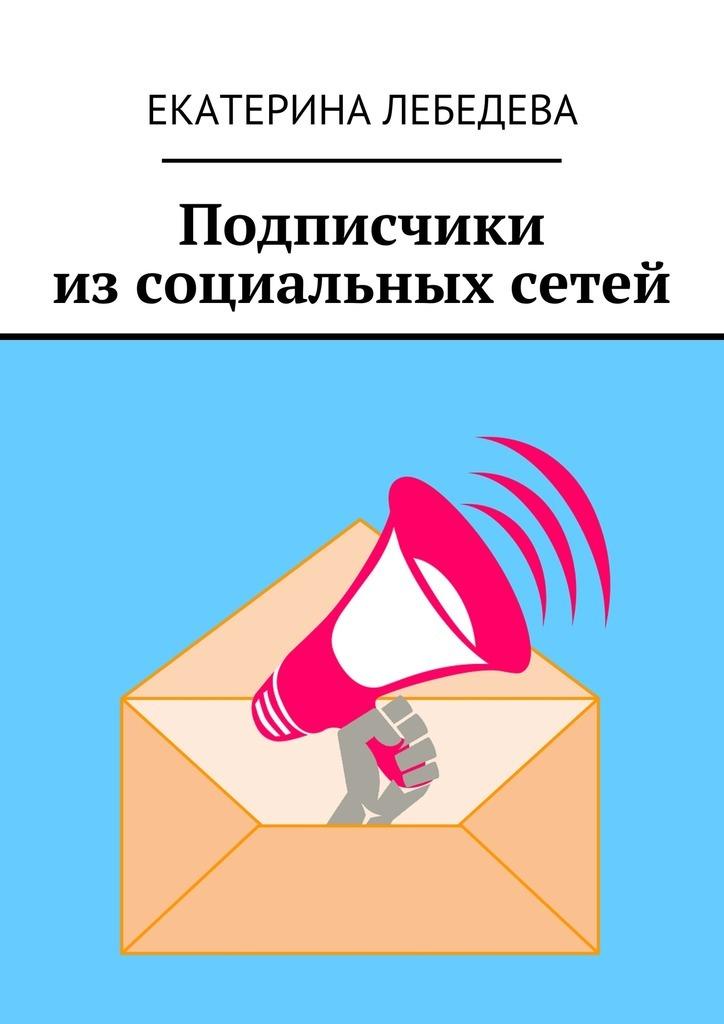 Екатерина Лебедева Подписчики изсоциальных сетей екатерина лебедева способы заработка всети