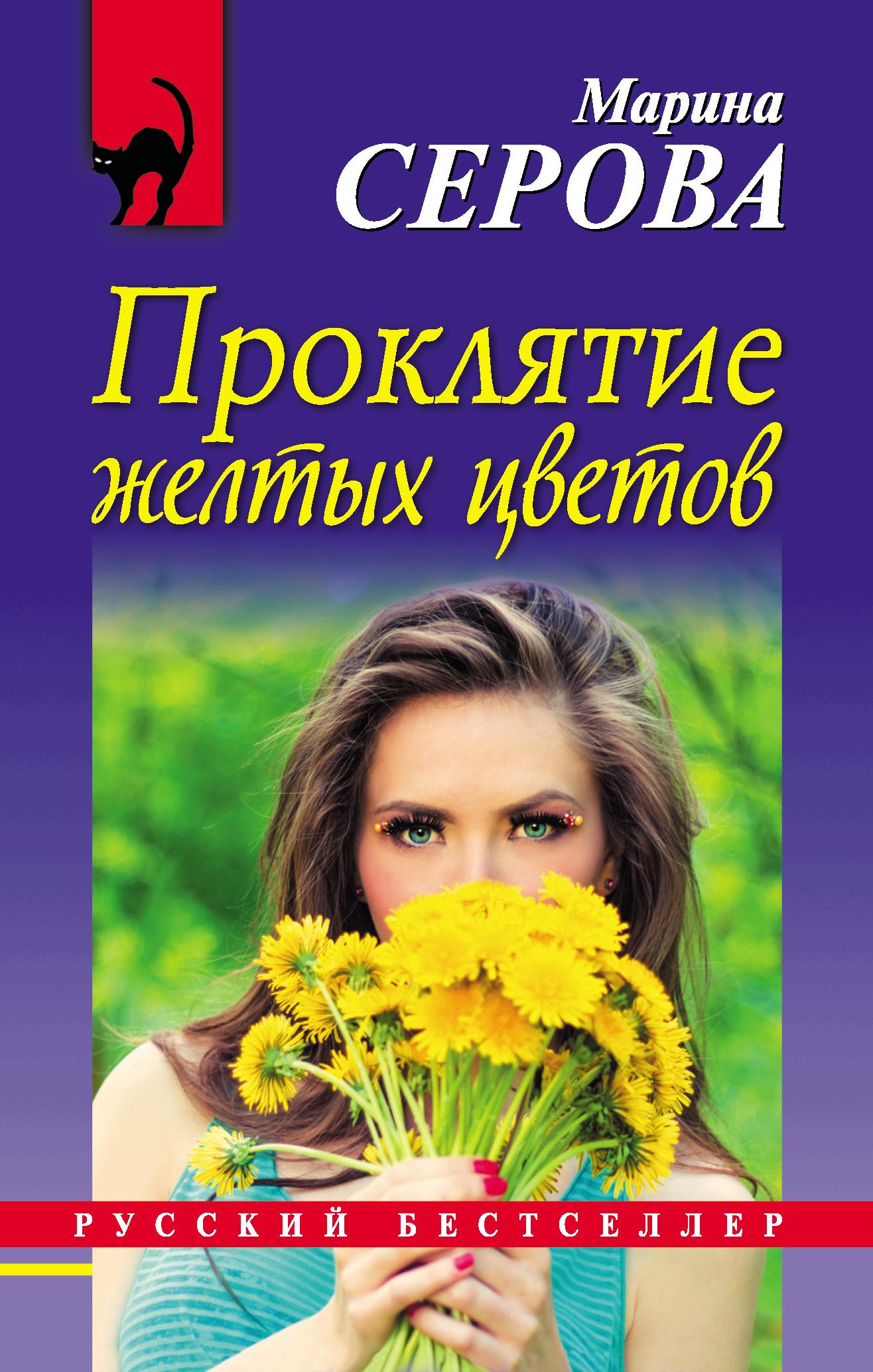 Проклятие желтых цветов_Марина Серова
