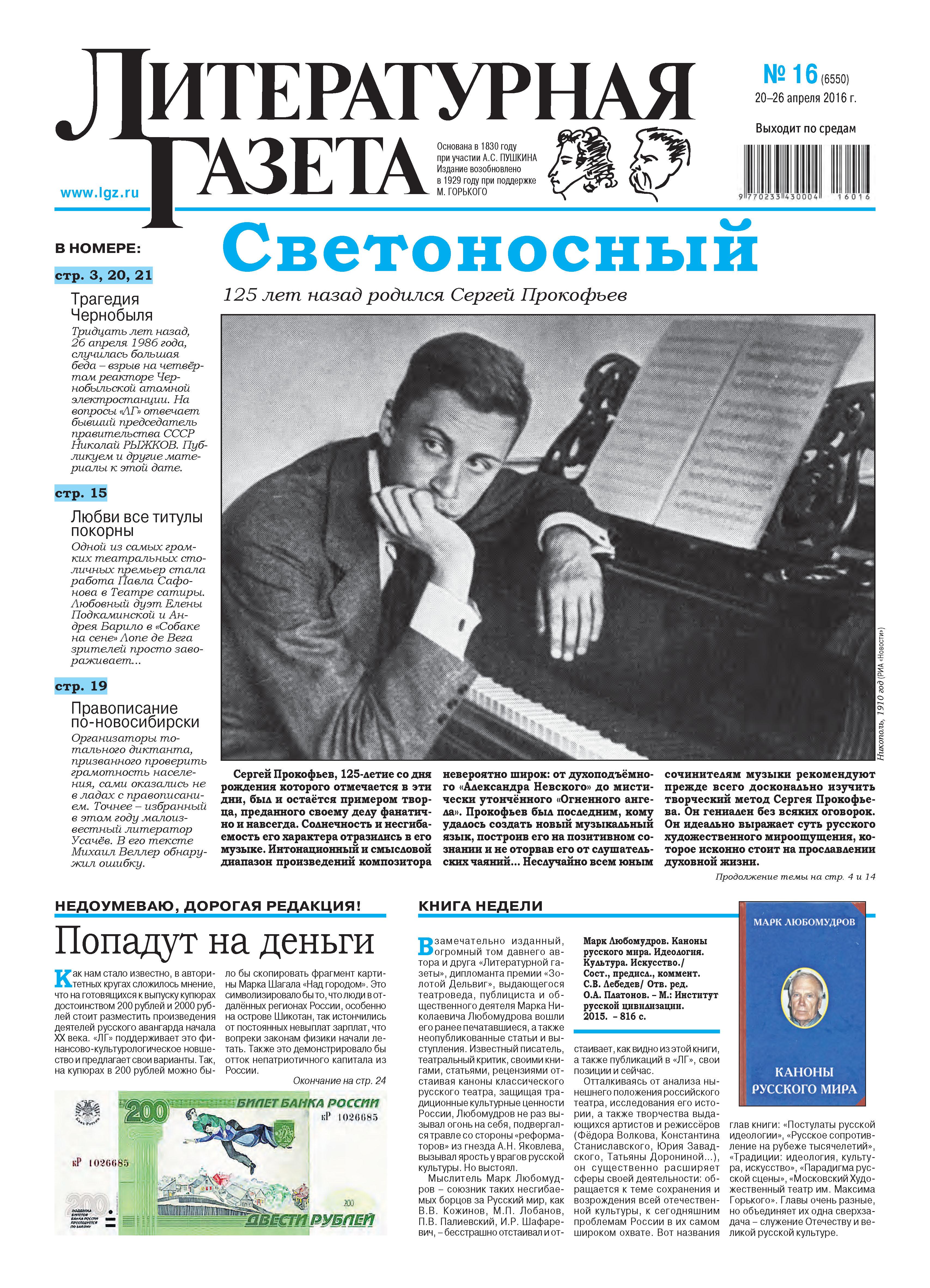 Литературная газета №16 (6550) 2016 фото