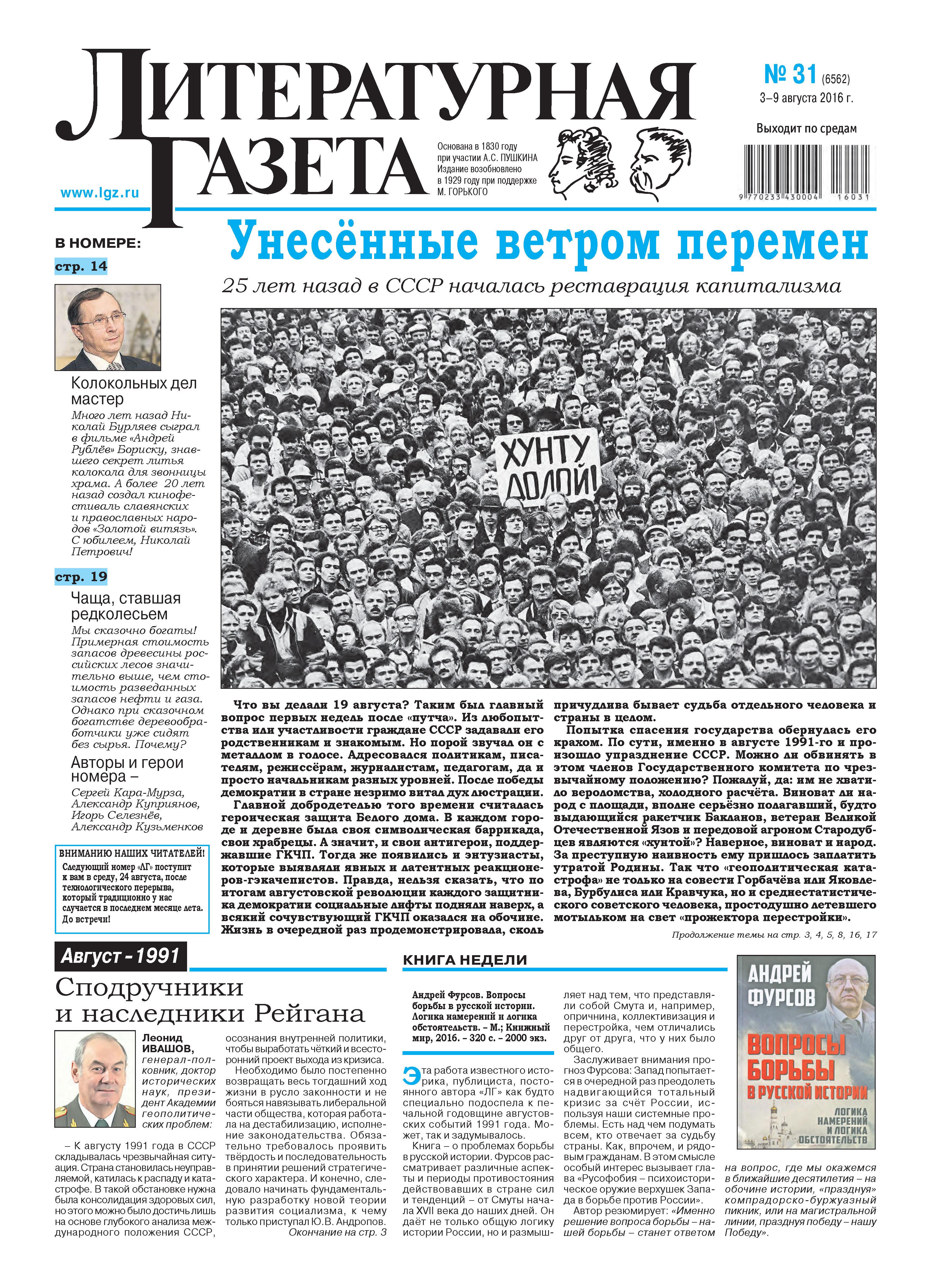 Отсутствует Литературная газета №31 (6562) 2016