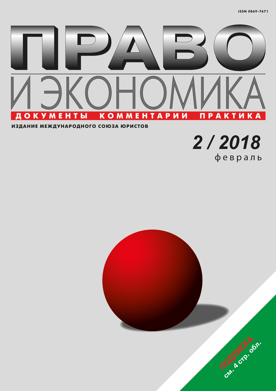 Право и экономика №2/2018_Отсутствует