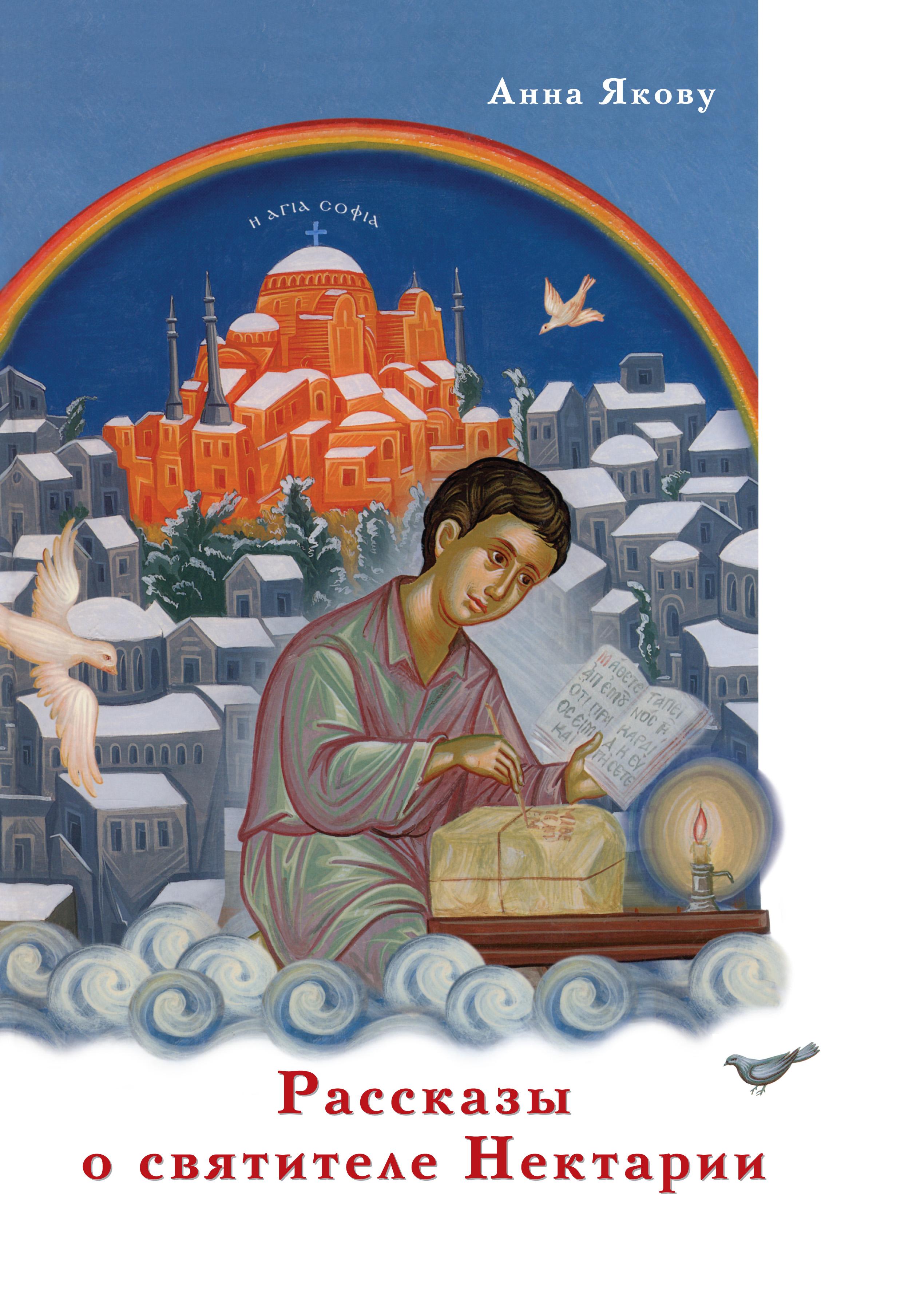 Рассказы о святителе Нектарии