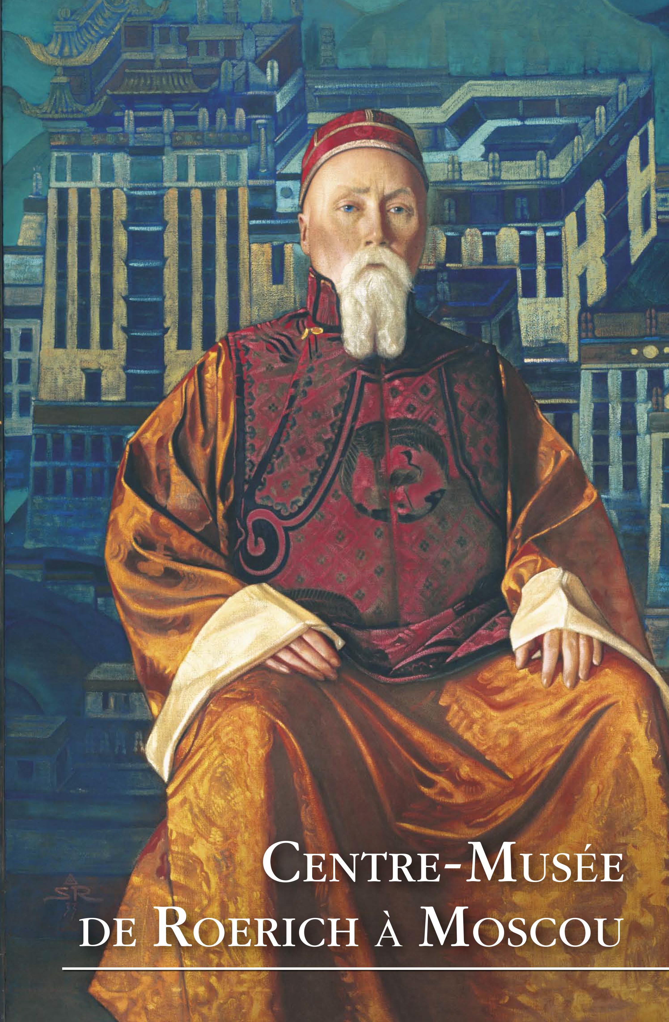 Коллектив авторов Centre-Musée de Roerich à Moscou g le cointe de laveau guide du voyageur a moscou