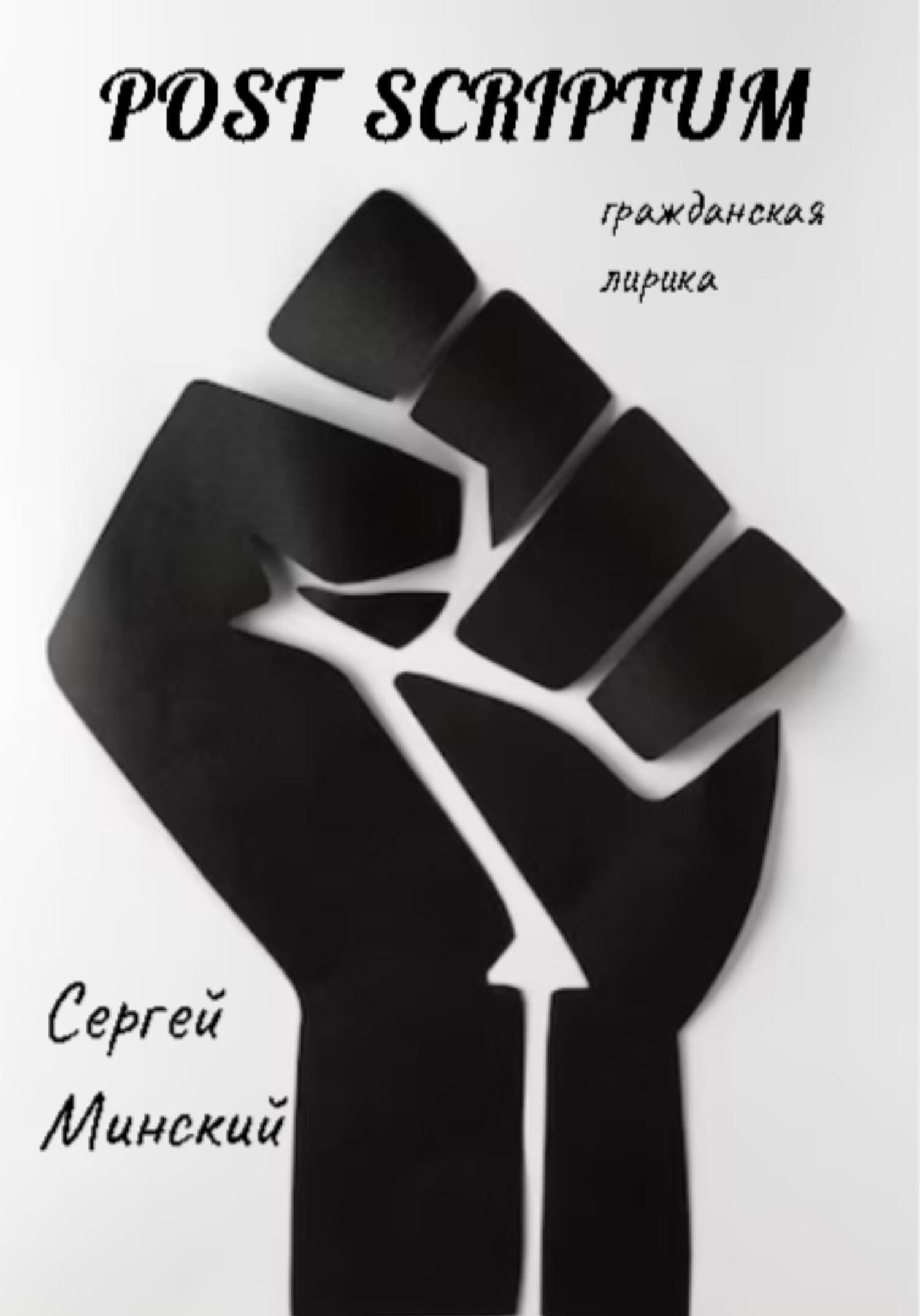 Post Scriptum_Сергей Алексеевич Минский
