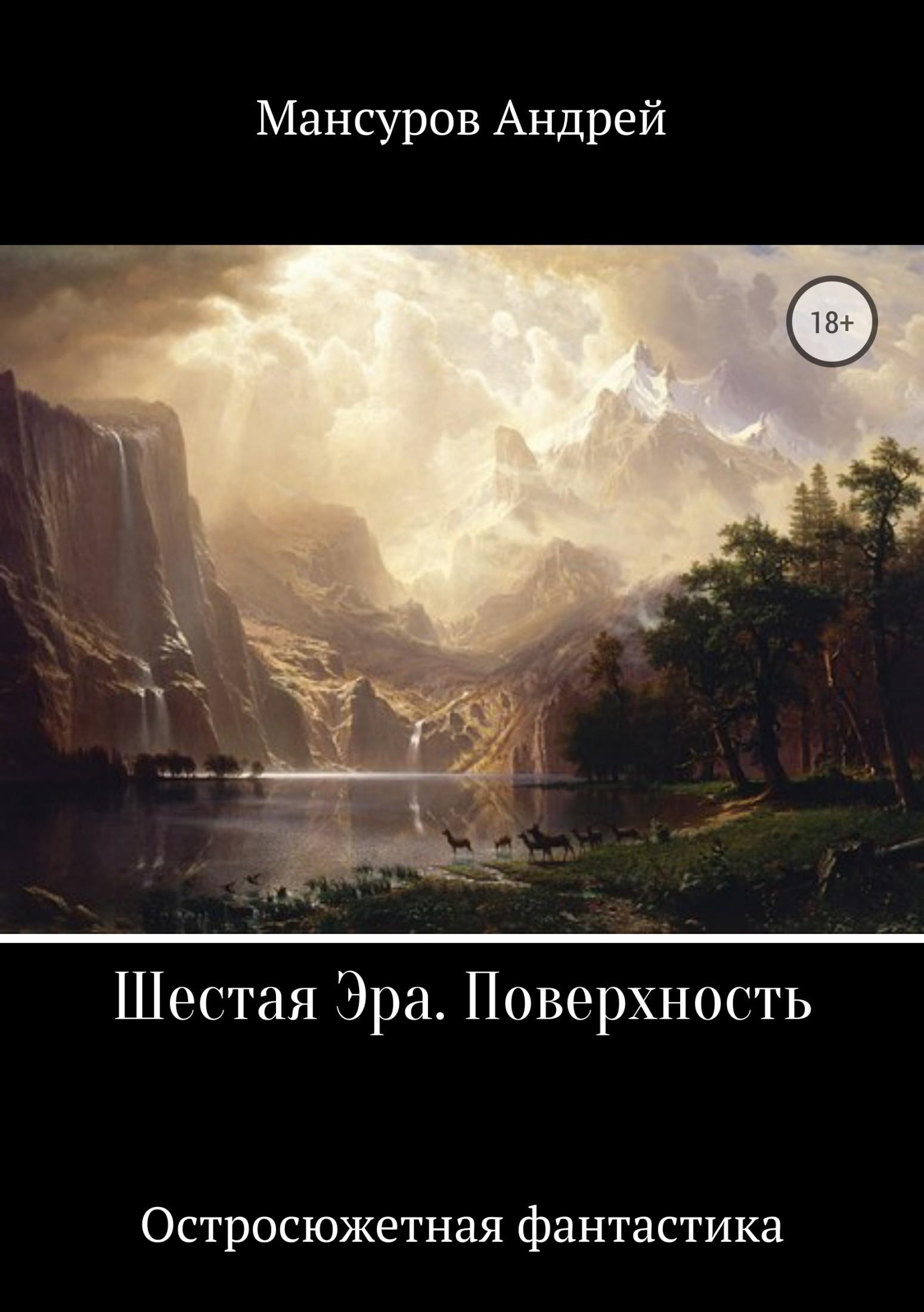 Андрей Арсланович Мансуров Шестая Эра. Поверхность андрей арсланович мансуров океан