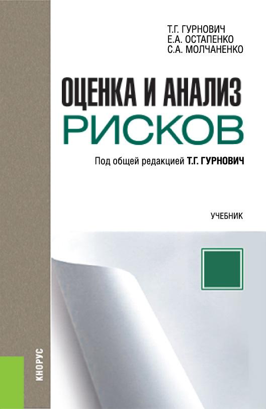 Татьяна Гурнович Оценка и анализ рисков минаев в фаддеев а оценка геоэкологических рисков