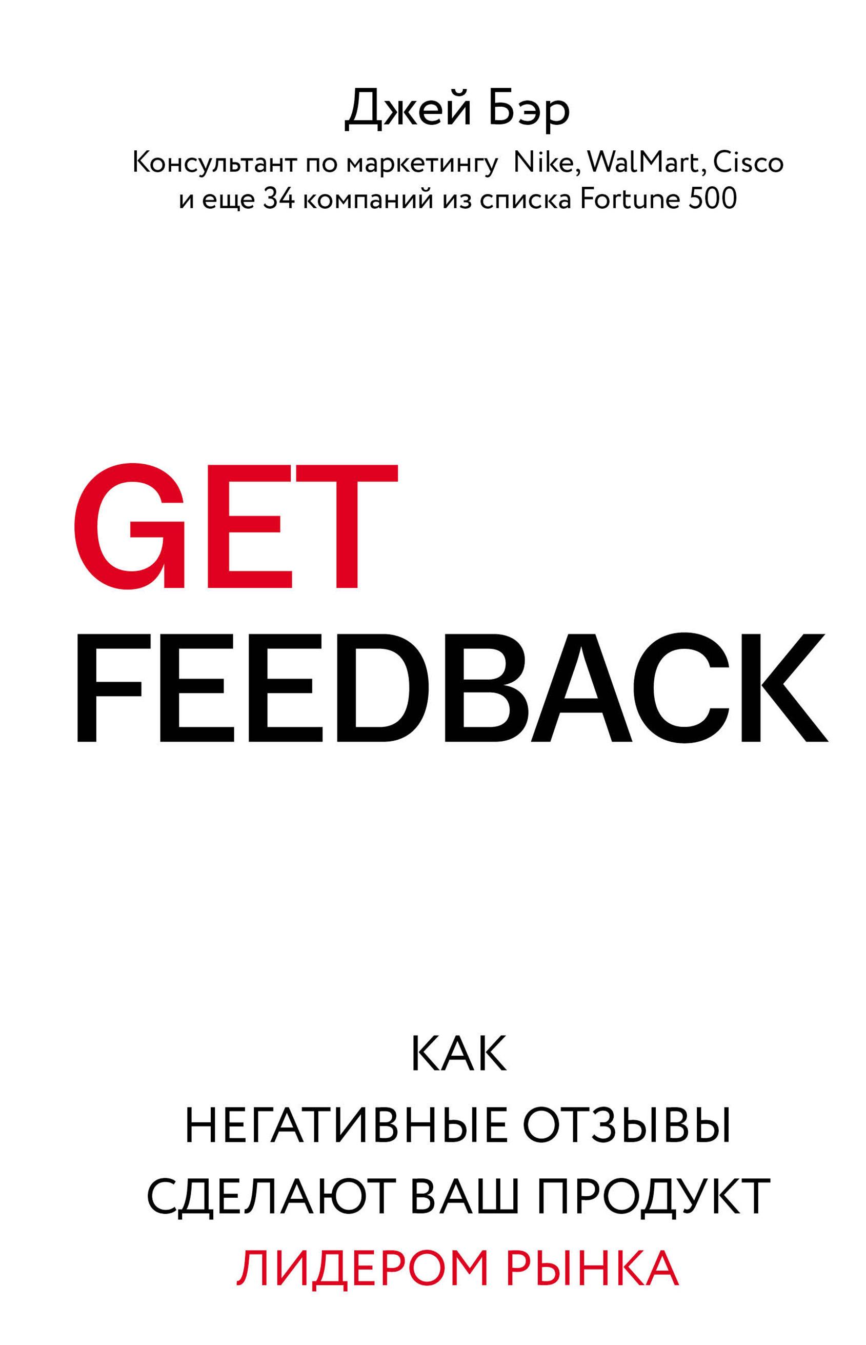 GET FEEDBACK. Как негативные отзывы сделают ваш продукт лидером рынка_Джей Бэр