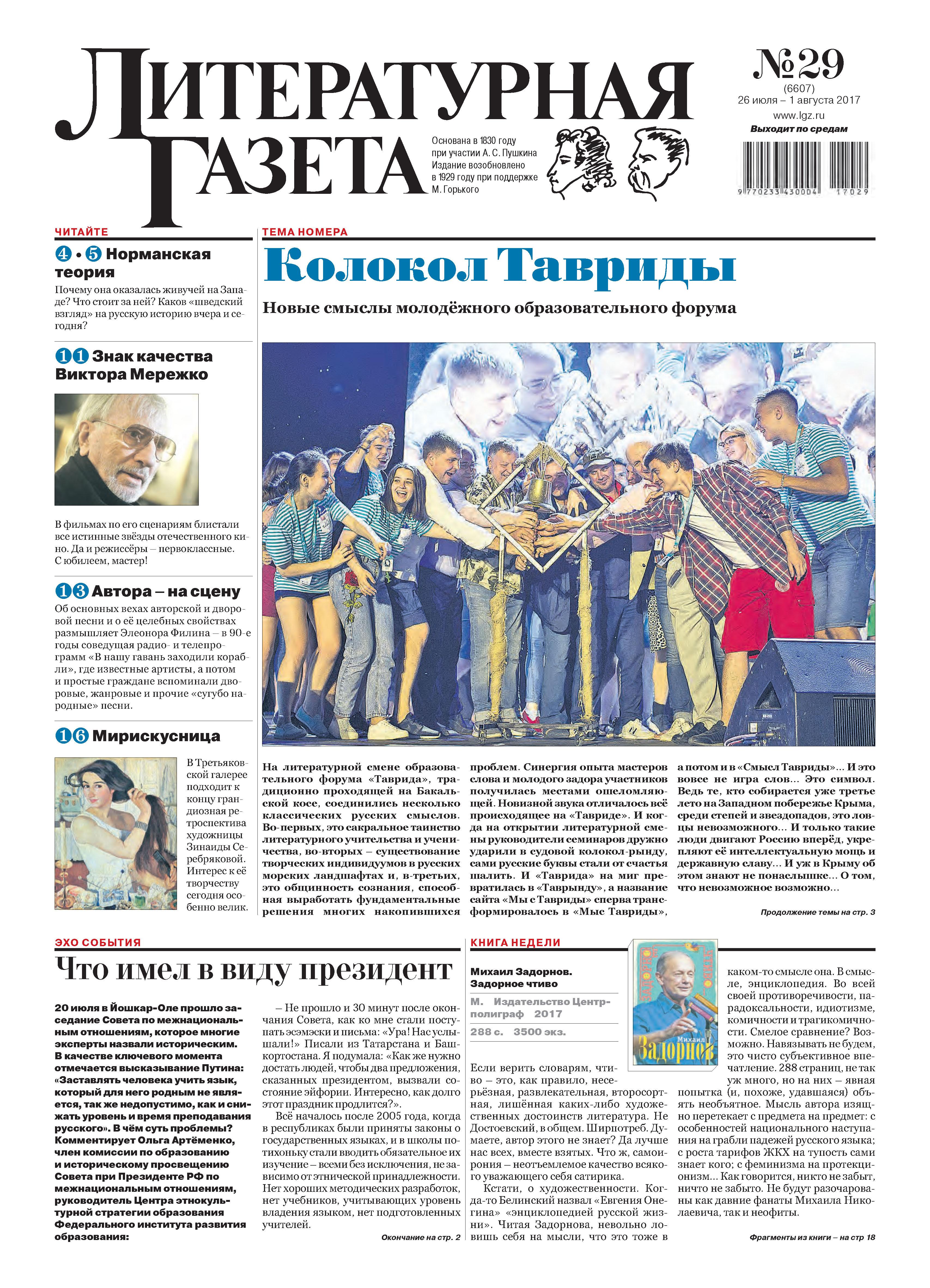 Отсутствует Литературная газета №29 (6607) 2017 отсутствует литературная газета 29 6517 2015