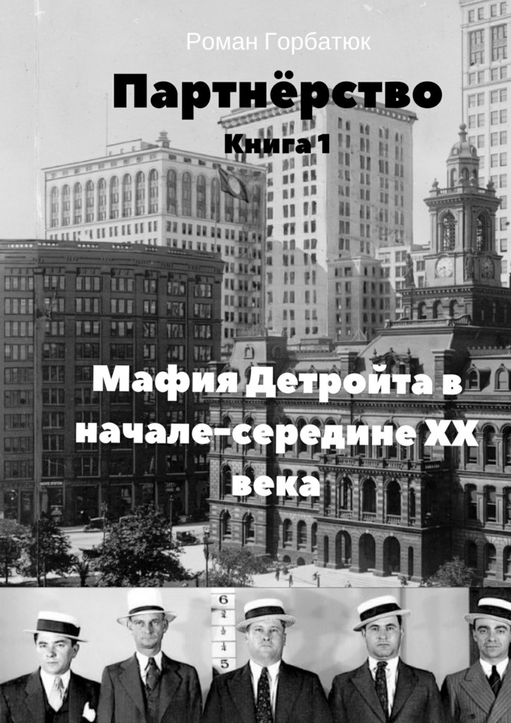 Партнёрство_Роман Горбатюк