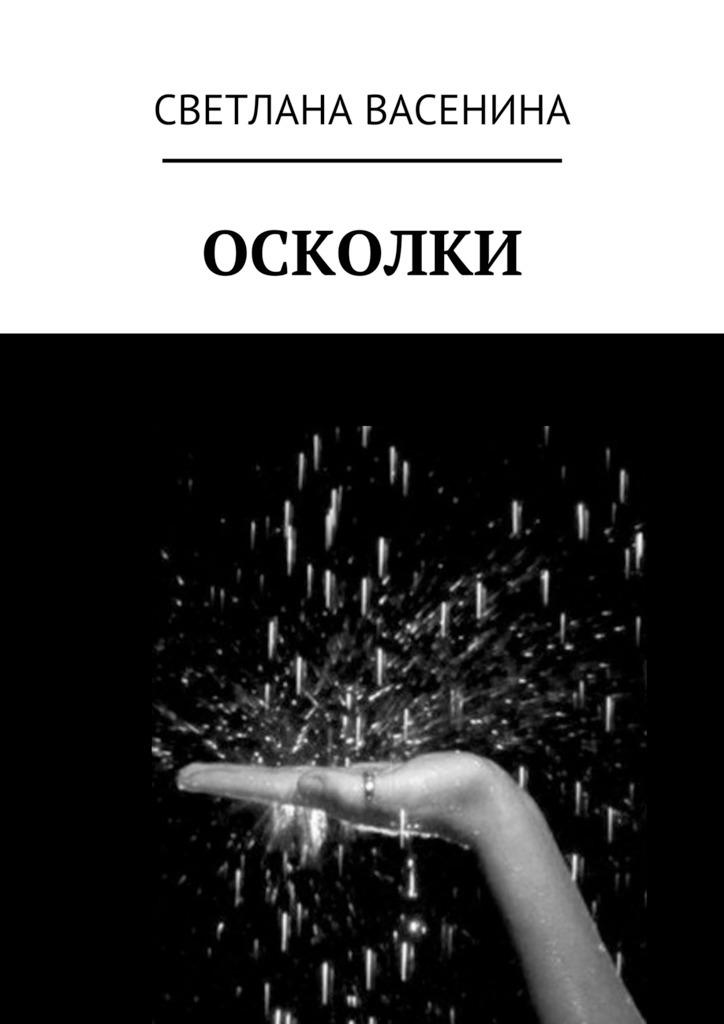 Осколки_Светлана Васенина