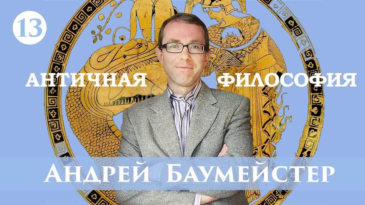 лучшая цена Андрей Баумейстер Лекция 13. Философия Аристотеля