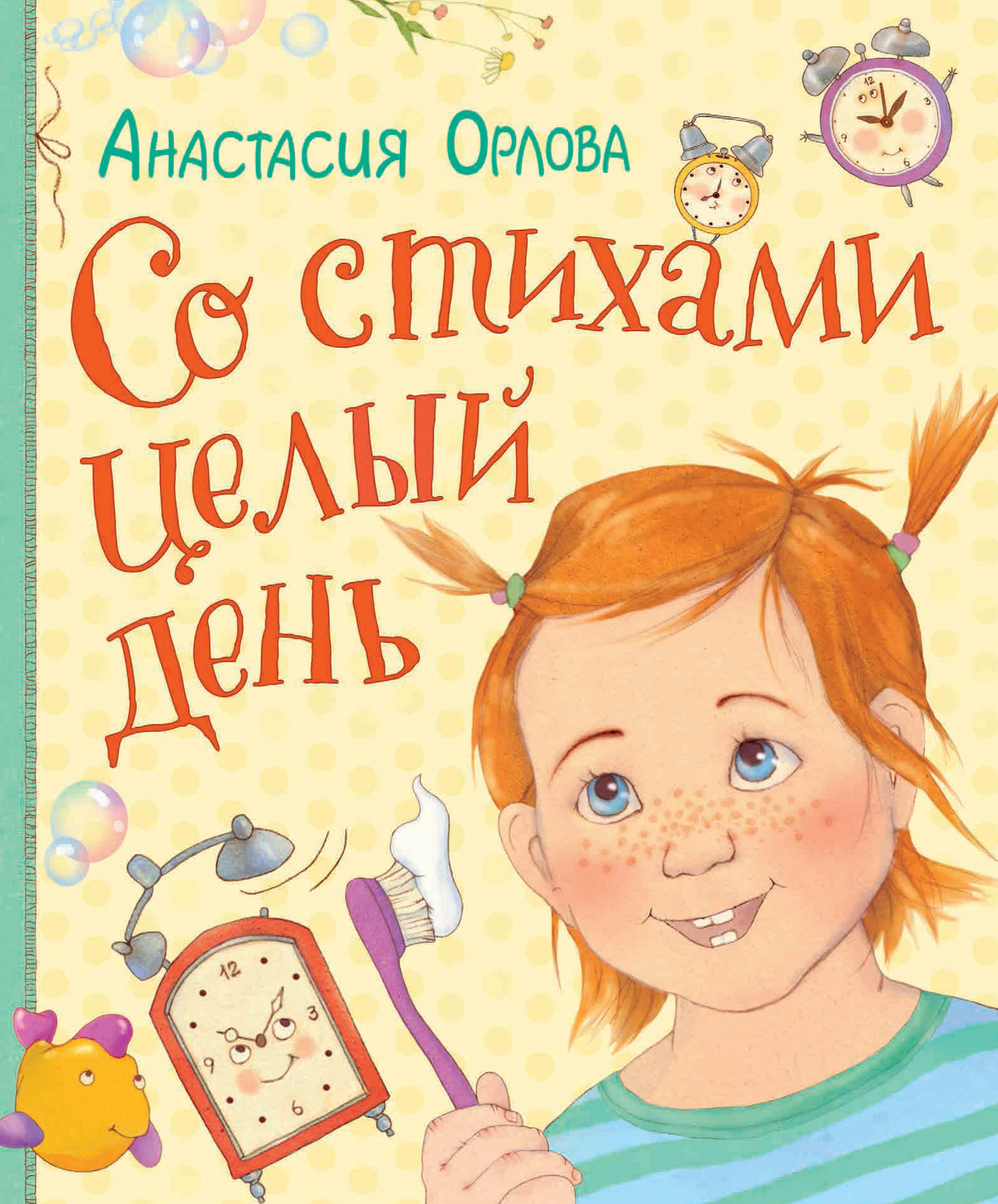 Анастасия Орлова Со стихами целый день анастасия орлова малышам