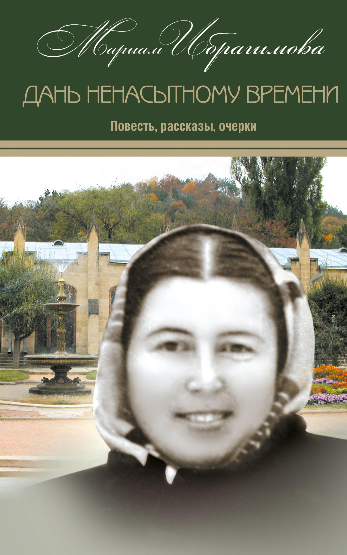 цена на М. И. Ибрагимова Дань ненасытному времени (повесть, рассказы, очерки)