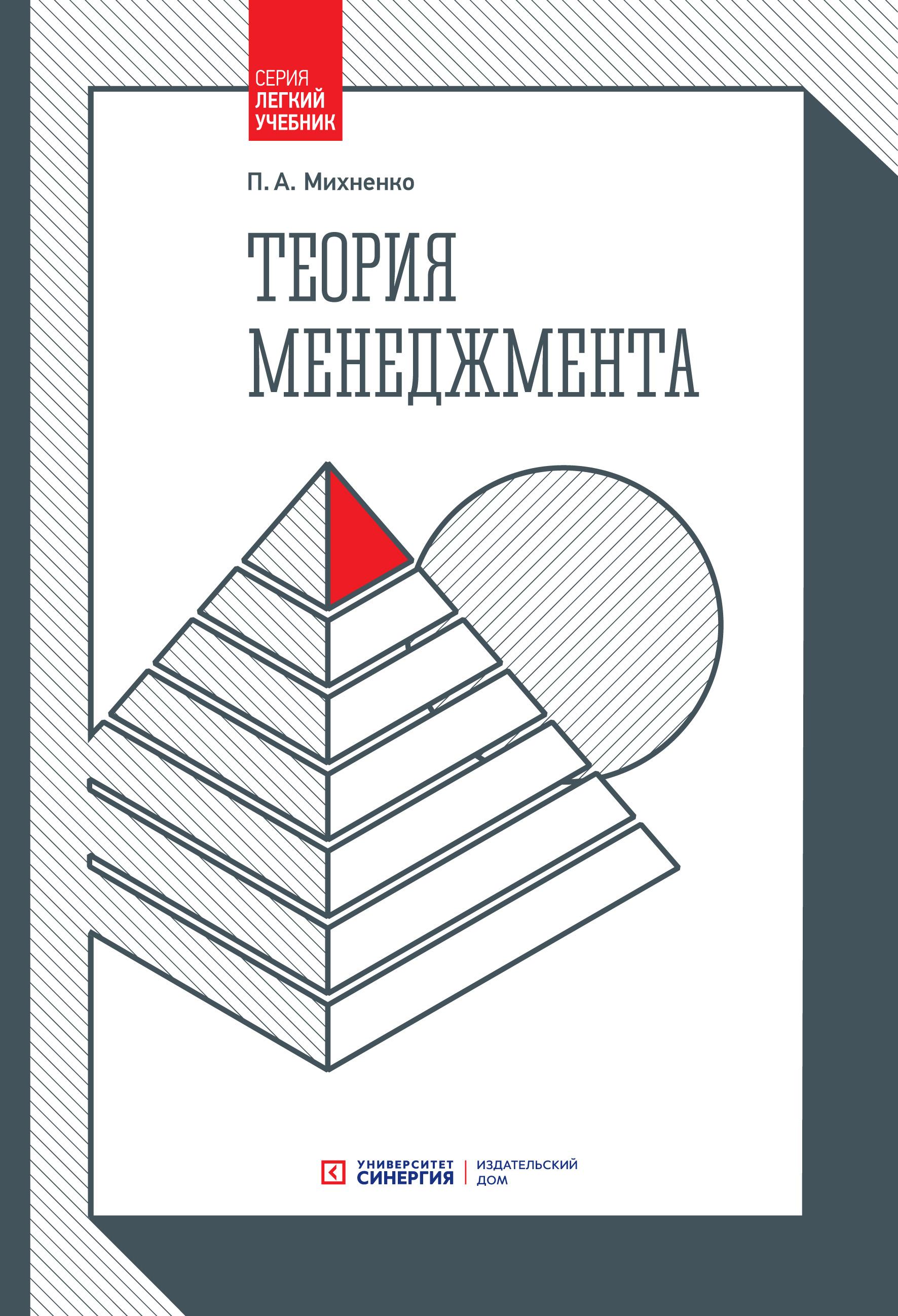 П. А. Михненко Теория менеджмента в а дуров е п агеев термодинамическая теория растворов