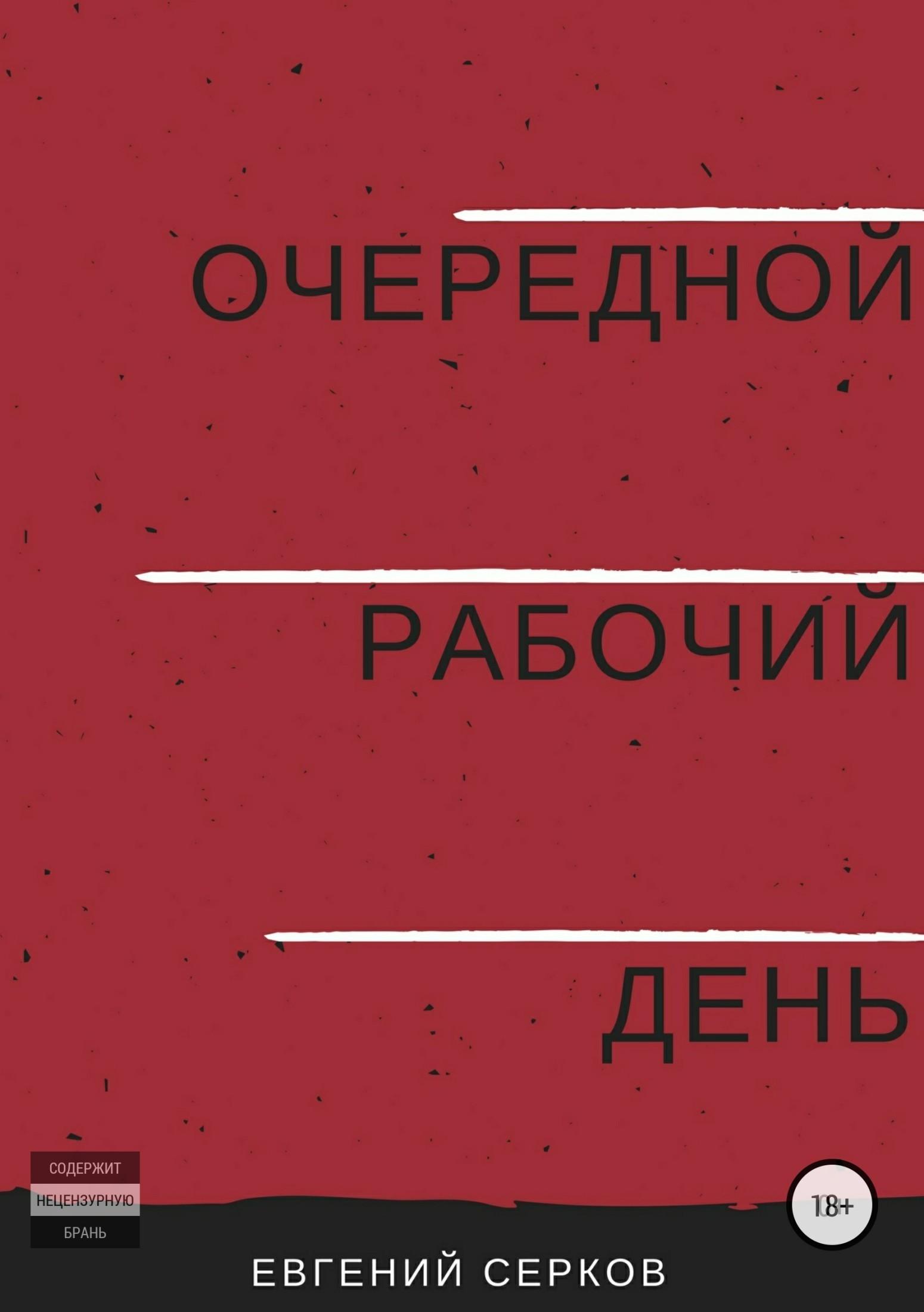 Евгений Константинович Серков Очередной рабочий день