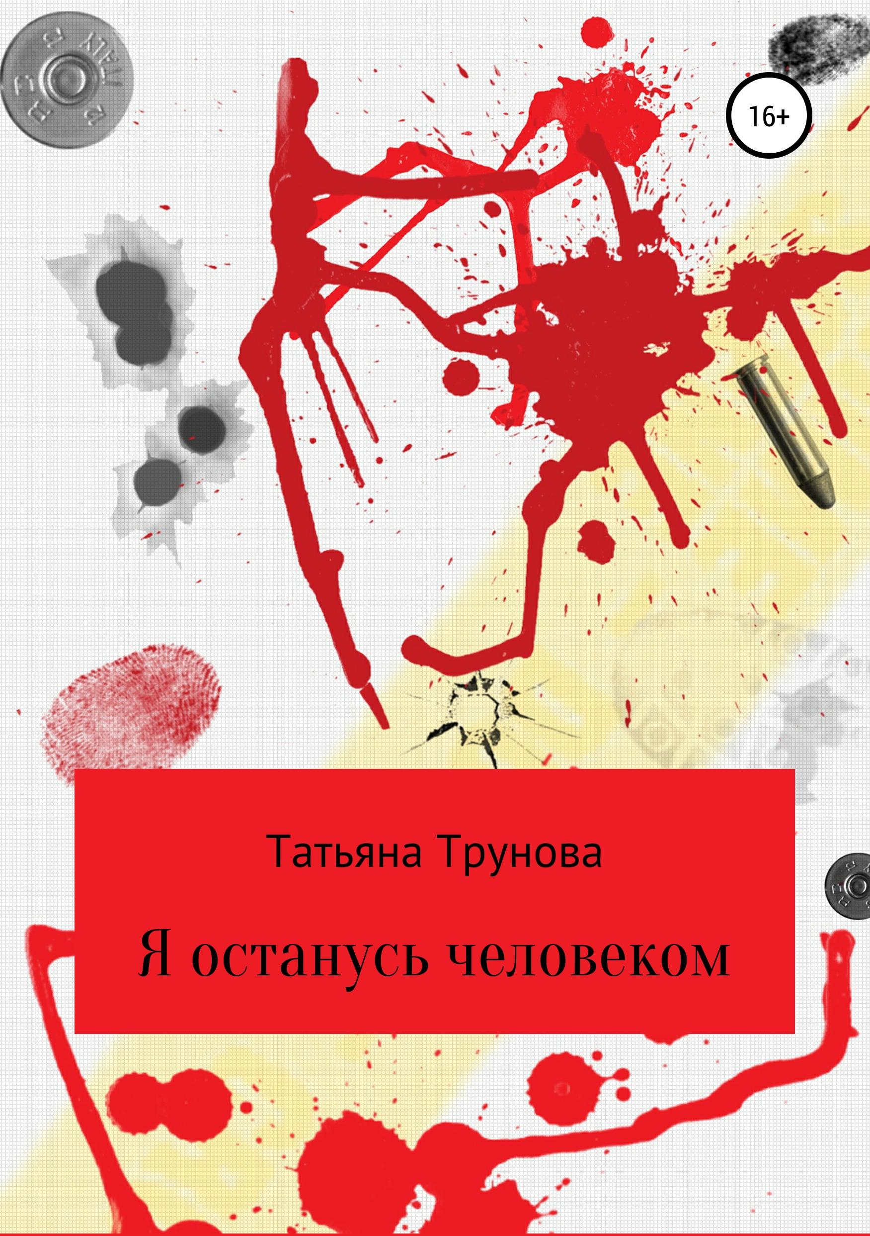 купить Татьяна Юрьевна Трунова Я останусь человеком по цене 9.99 рублей