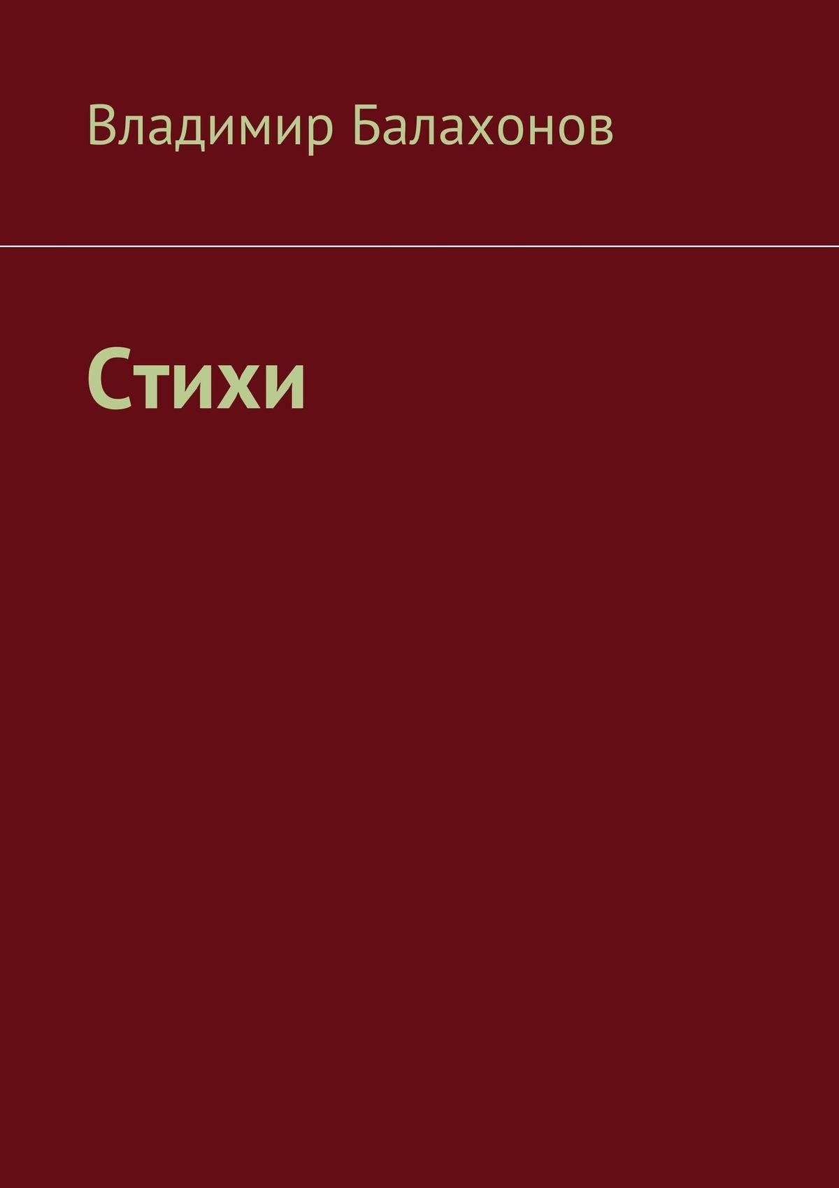 Владимир Балахонов Стихи