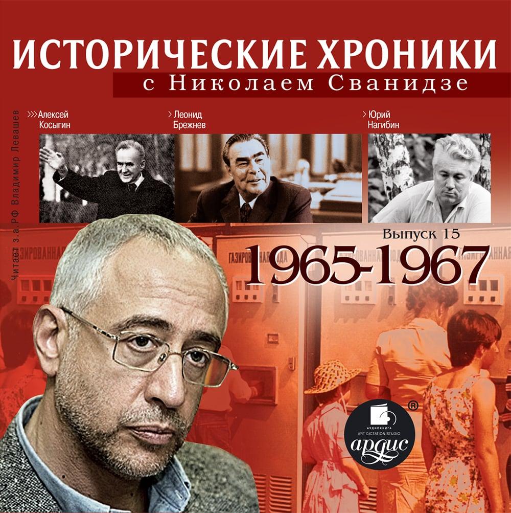 Исторические хроники с Николаем Сванидзе. Выпуск 15. 1965-1967