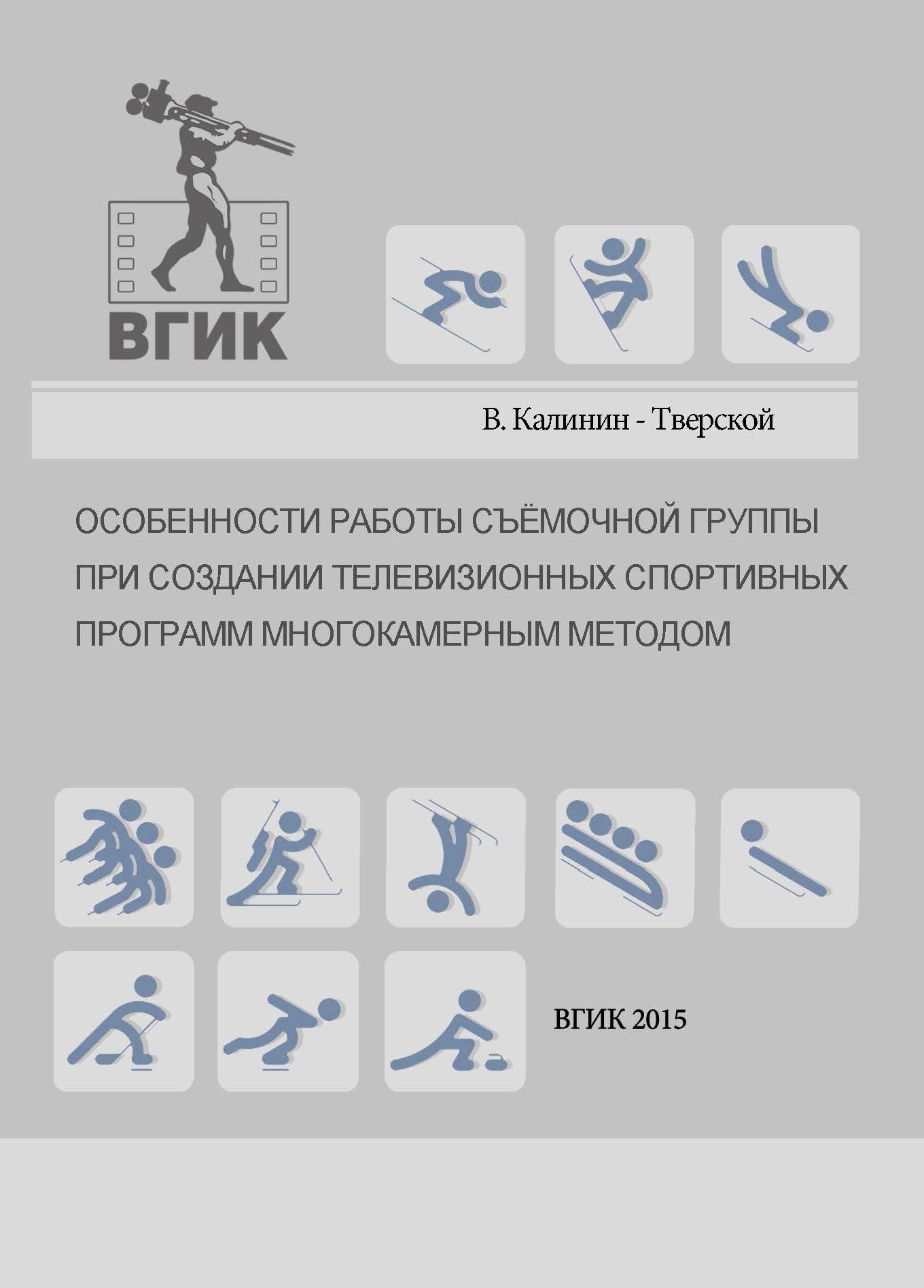 Виталий Калинин-Тверской Особенности работы съёмочной группы при создании телевизионных спортивных программ многокамерным методом