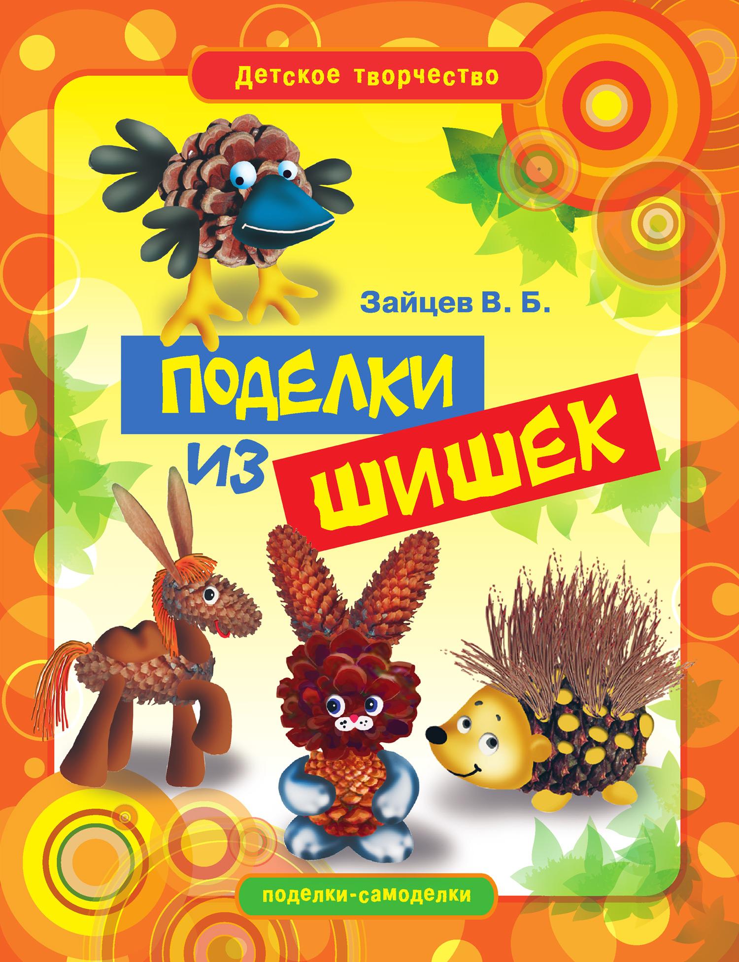 Виктор Зайцев Поделки из шишек виктор зайцев