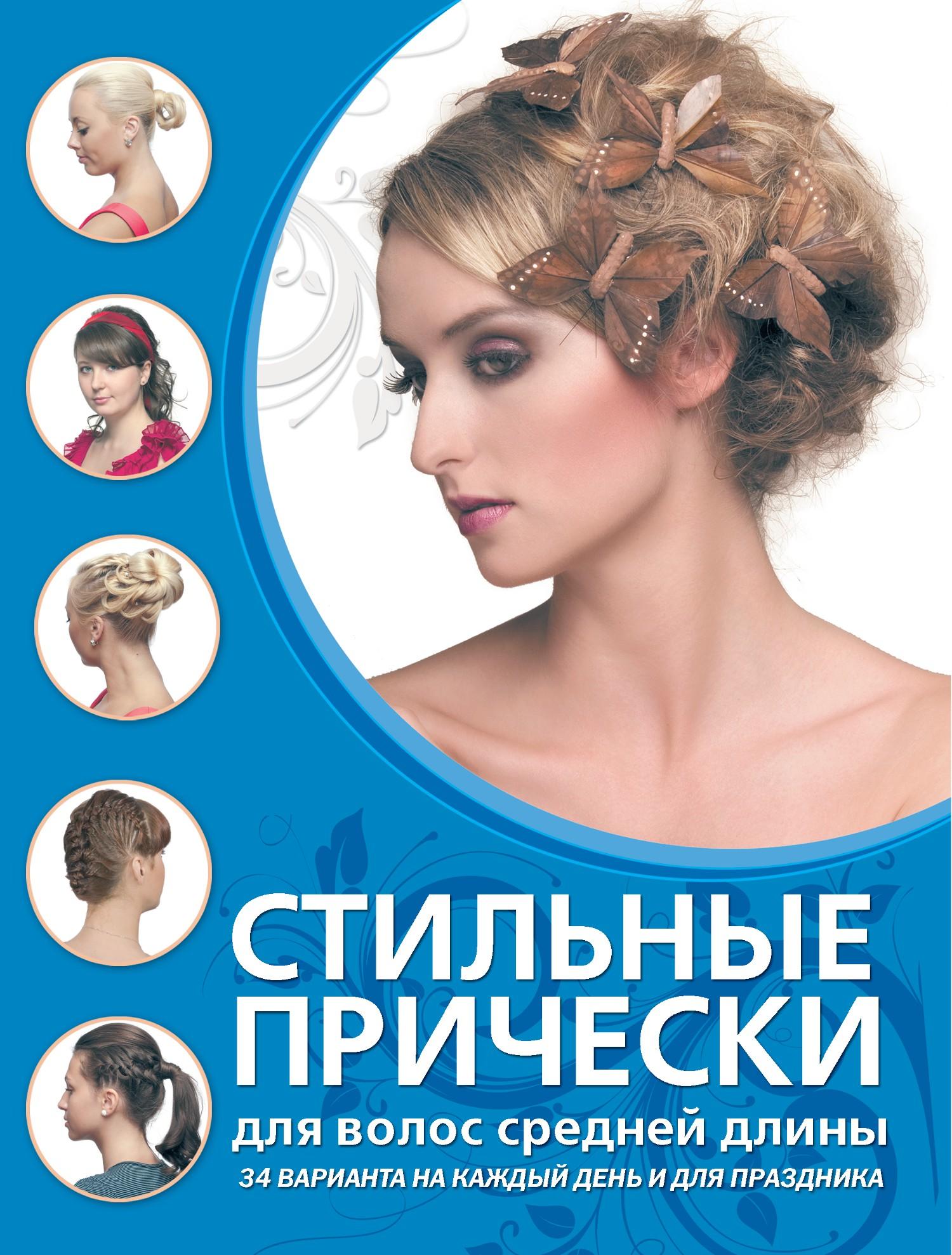 Екатерина Шульженко Стильные прически для волос средней длины
