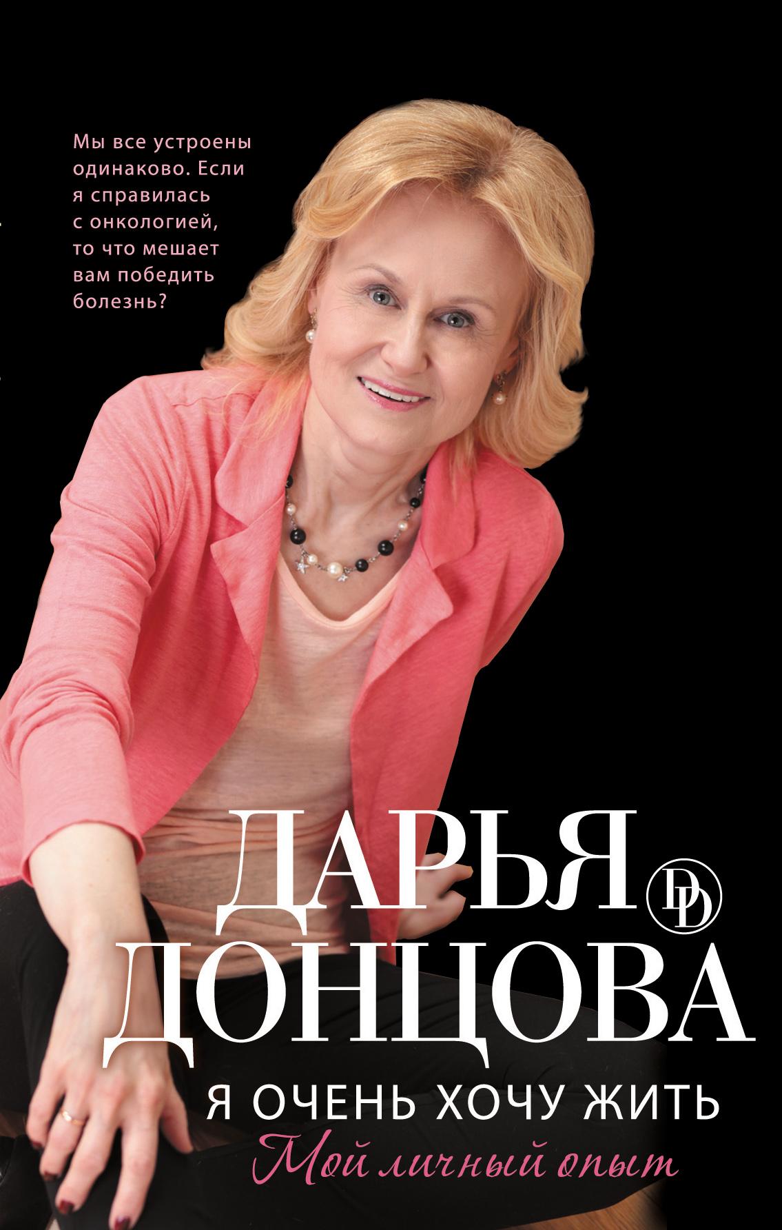 Дарья Донцова Я очень хочу жить: Мой личный опыт цена и фото