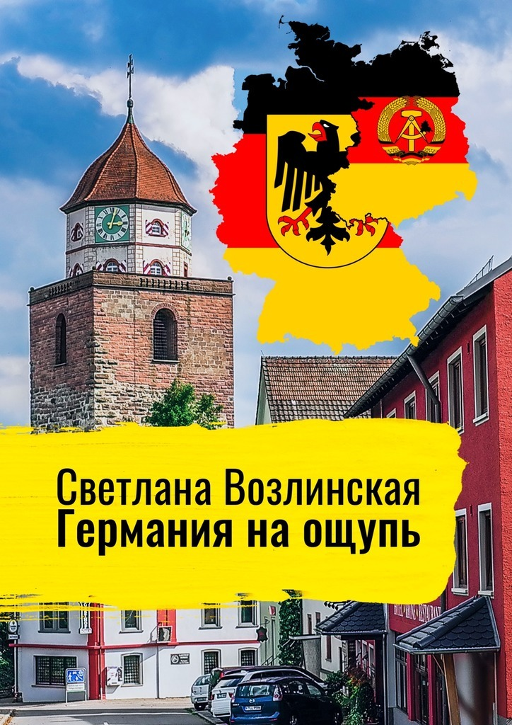 Германия на ощупь_Светлана Яковлевна Возлинская