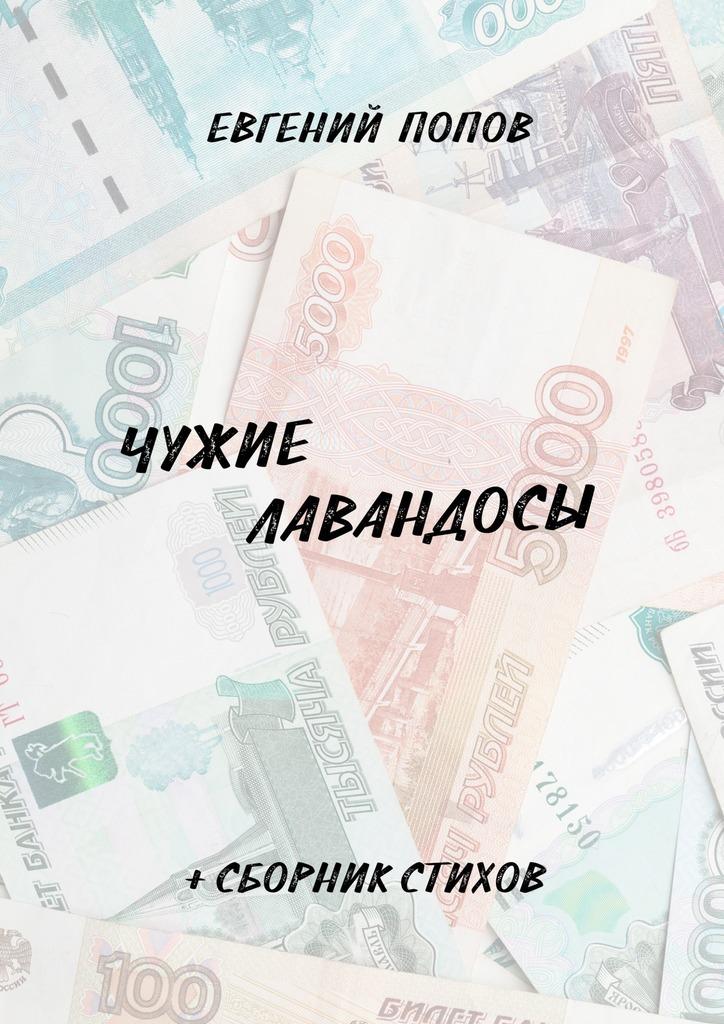 Евгений Попов Чужие лавандосы. + сборник стихов