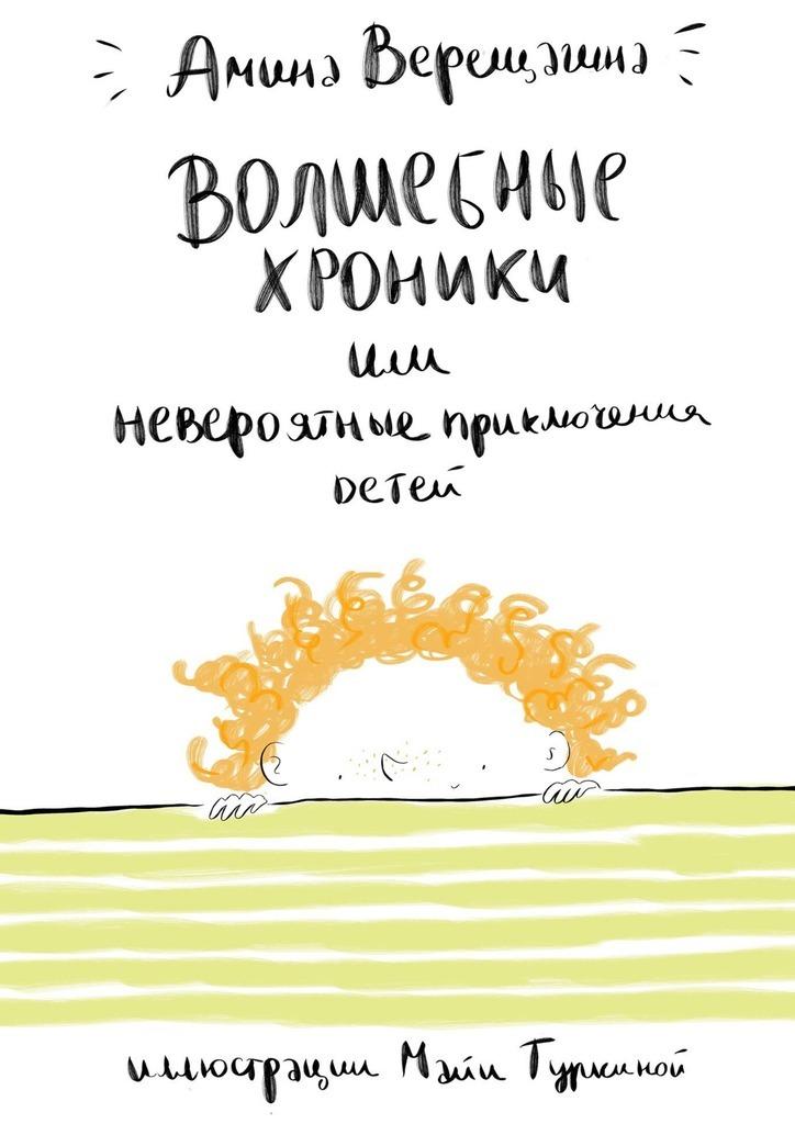цена на Амина Верещагина Волшебные хроники. Или невероятные приключения детей
