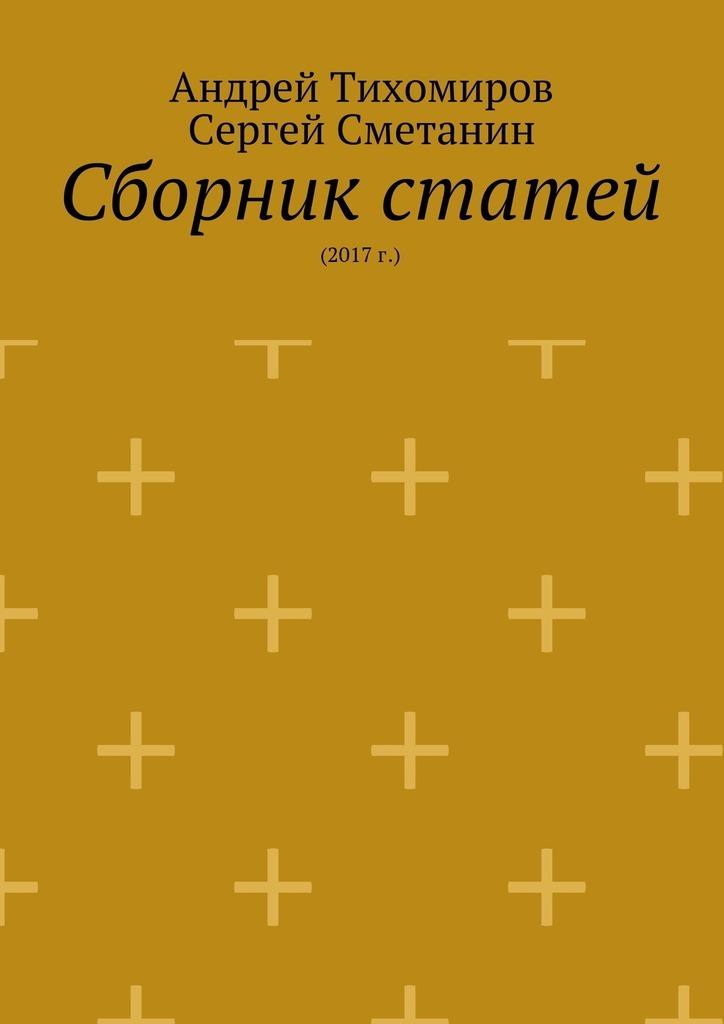 Сборник статей. 2017г._Андрей Тихомиров
