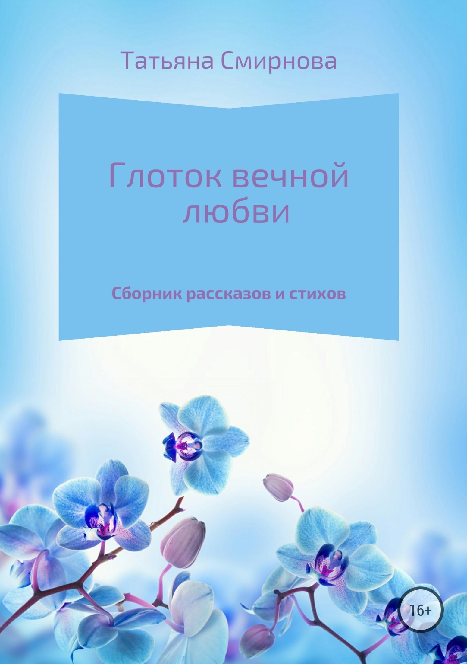 купить Татьяна Андреевна Смирнова Глоток вечной любви по цене 19.99 рублей